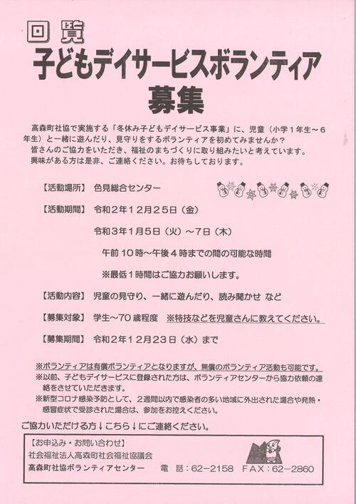 3.子どもデイサービスボランティア募集_001.jpg