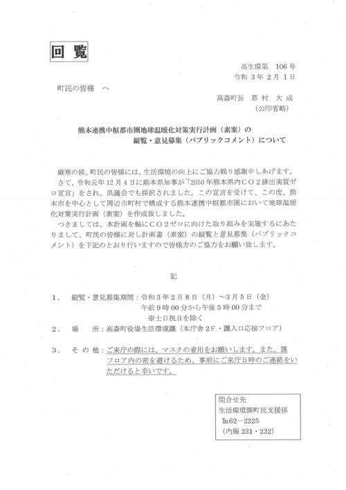 熊本連携中枢都市圏地球温暖化対策実行計画の縦覧・意見募集(パブリックコメント)について.jpg