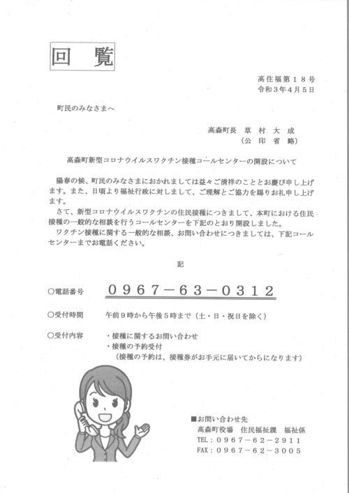 コロナワクチン接種コールセンター.jpg