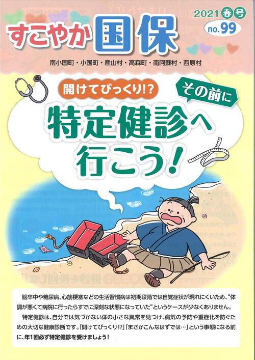 5.すこやか国保_001.jpg