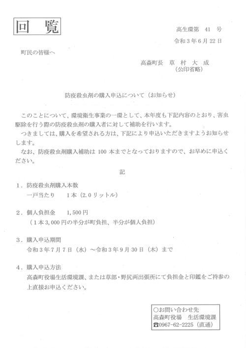 4.防疫殺虫剤の購入申込について.jpg