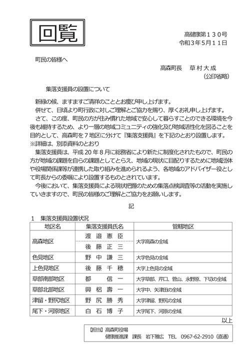 1.【回覧】集落支援員の設置について-01.jpg