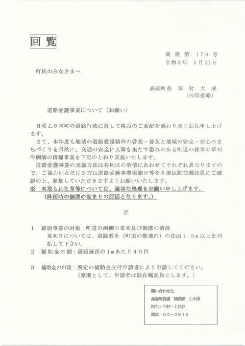 道路愛護事業について(町民のみなさまへ).jpg