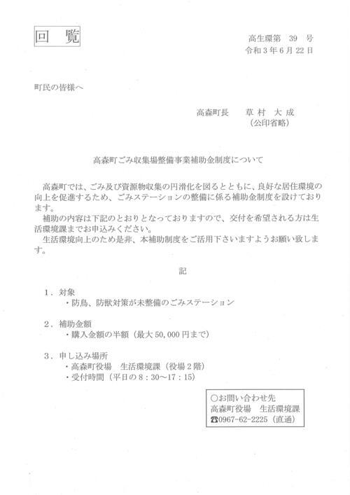 2.高森町ごみ収集場整備事業補助金制度について.jpg