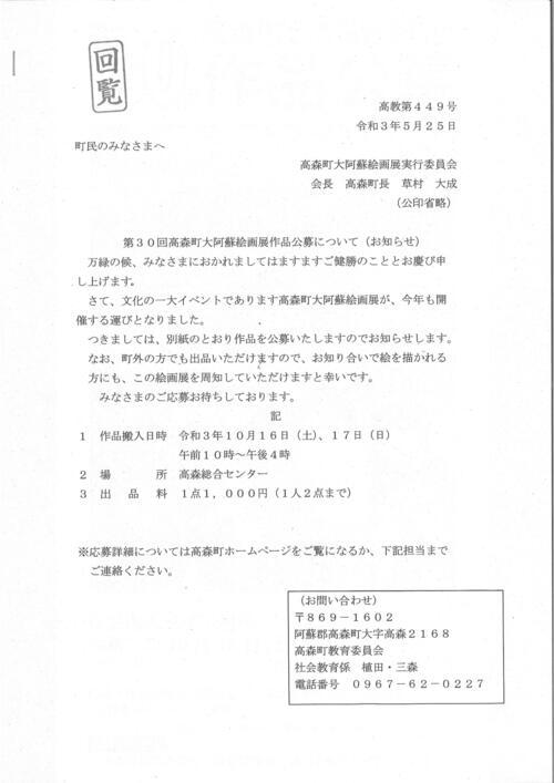 大阿蘇絵画展公募.jpg