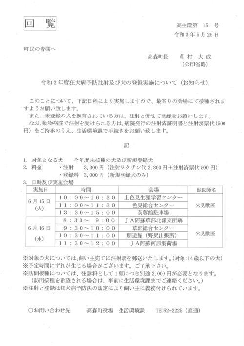 令和3年度狂犬病予防注射及び犬の登録実施について(お知らせ).jpg