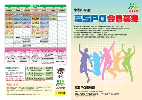 高SPOパンフ(表).jpg