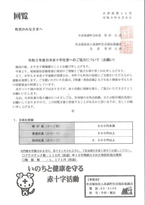 R3年度日本赤十字社資へのご協力について(社協).jpg