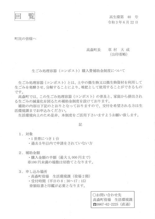 3.生ごみ処理容器(コンポスト)購入費補助金制度について.jpg