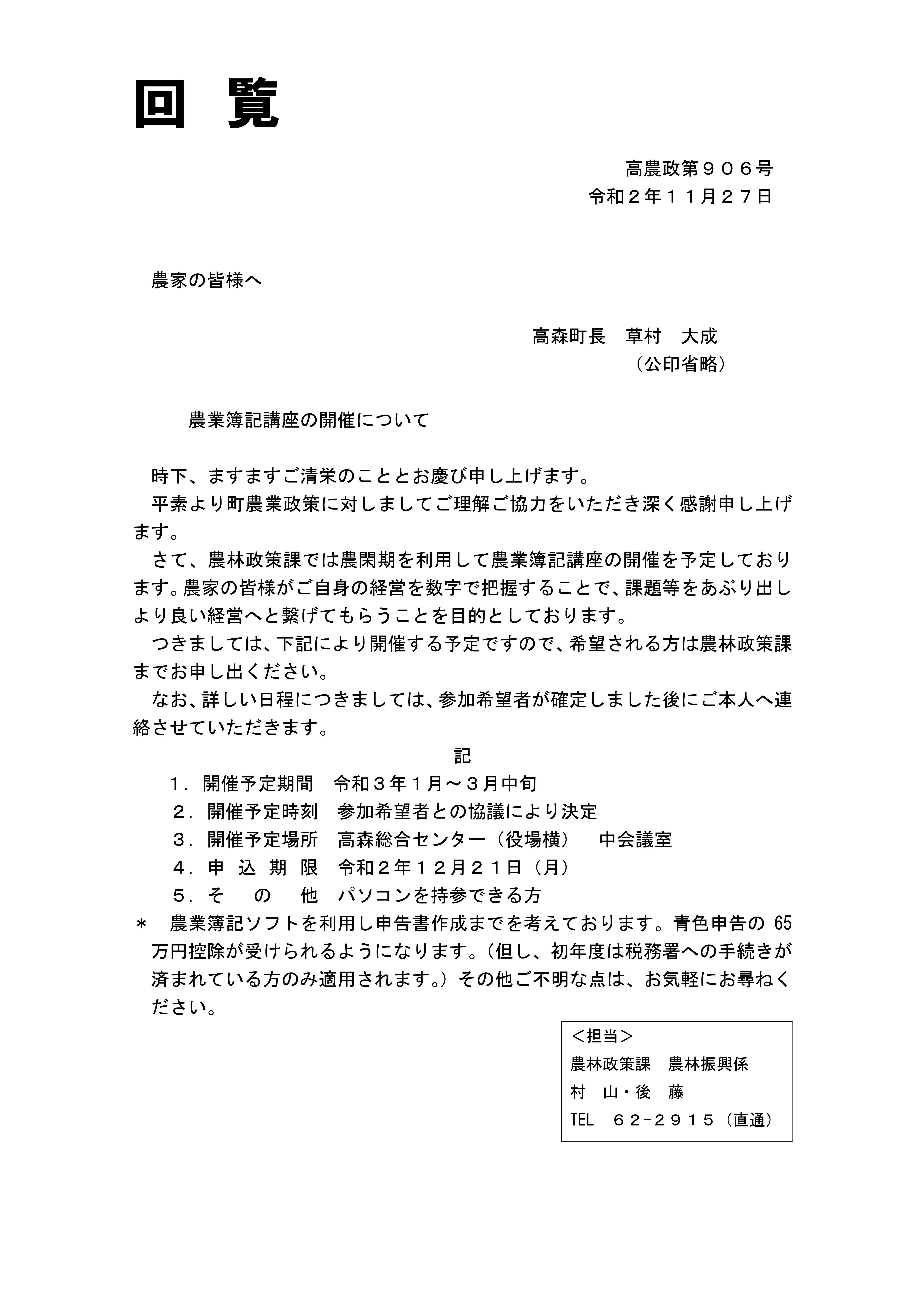 http://www.town.takamori.kumamoto.jp/chosha/somu/upload/150e4394abd4097af10c9a2df0a48928b09398f8.jpg
