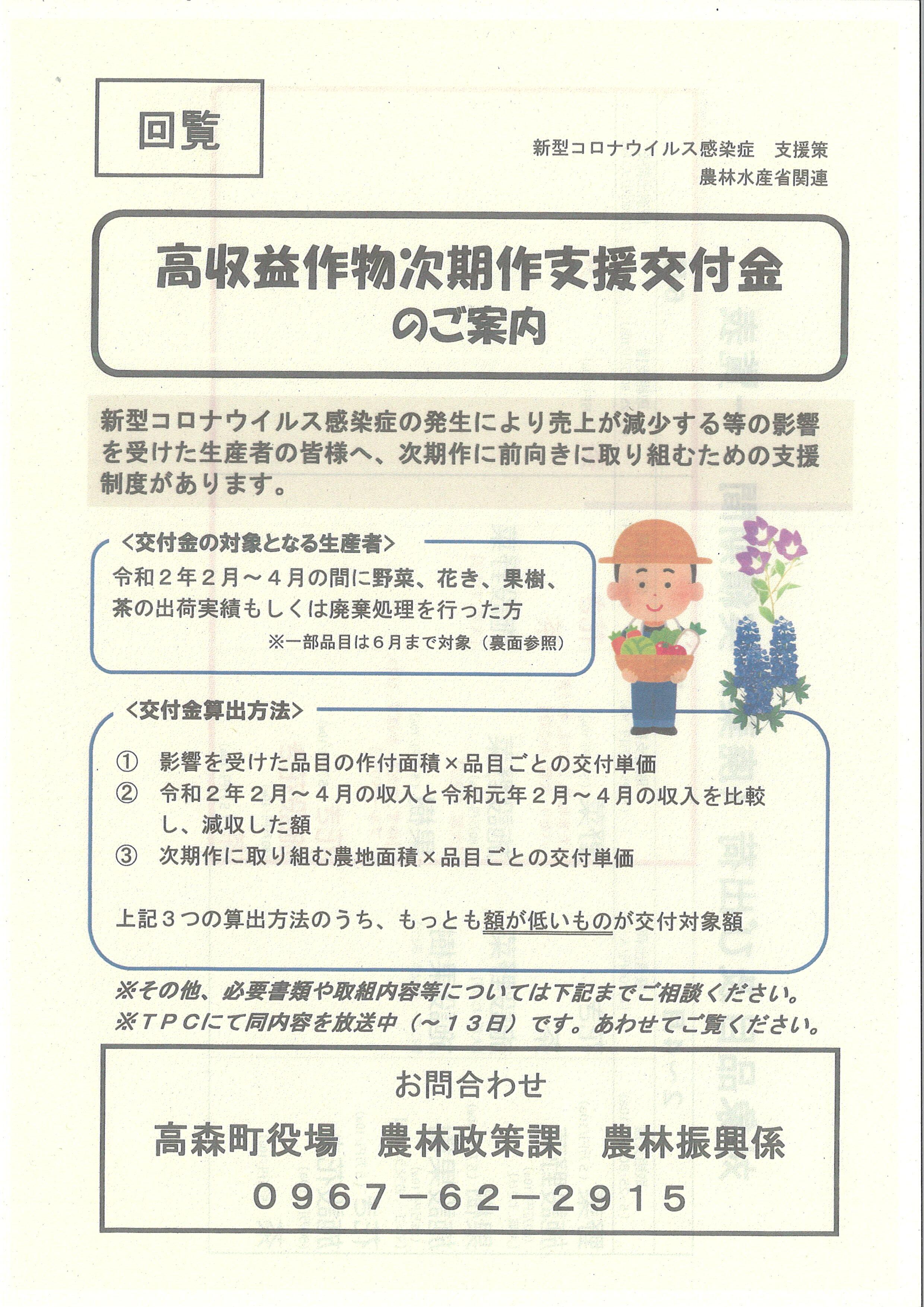 http://www.town.takamori.kumamoto.jp/chosha/somu/upload/17ff33ff92378dbee5c40d13742ccf3cbe7ae7ff.jpg