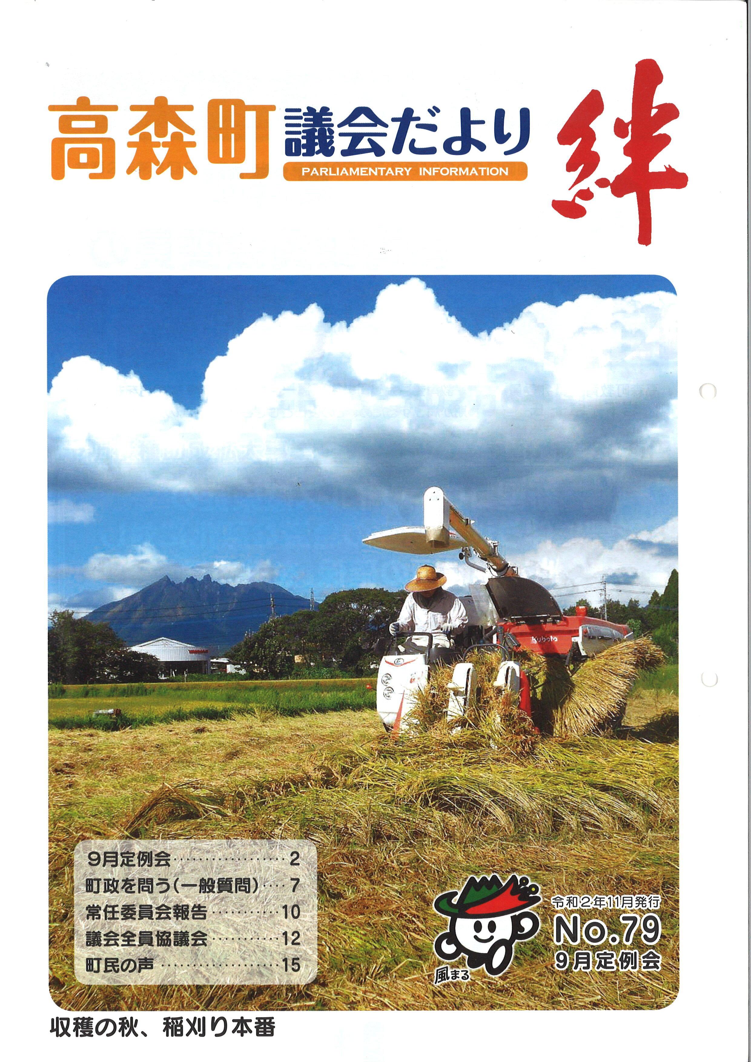 http://www.town.takamori.kumamoto.jp/chosha/somu/upload/1b7249b0c8c0474eea187c4a39057e754dd2ac1c.jpg