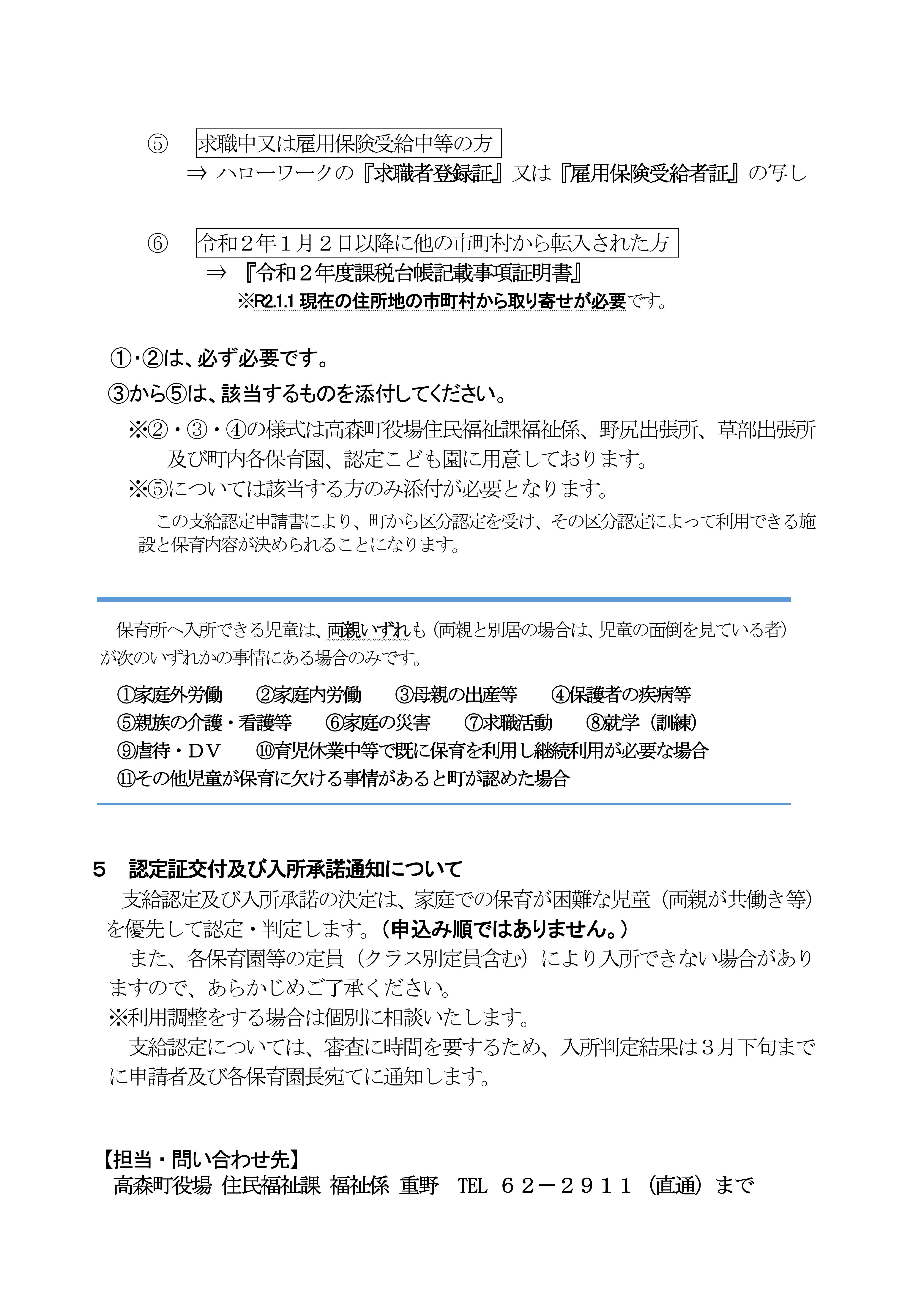 http://www.town.takamori.kumamoto.jp/chosha/somu/upload/1f7aea09cd820d3d0de76449adf6f6b048cbf786.jpg