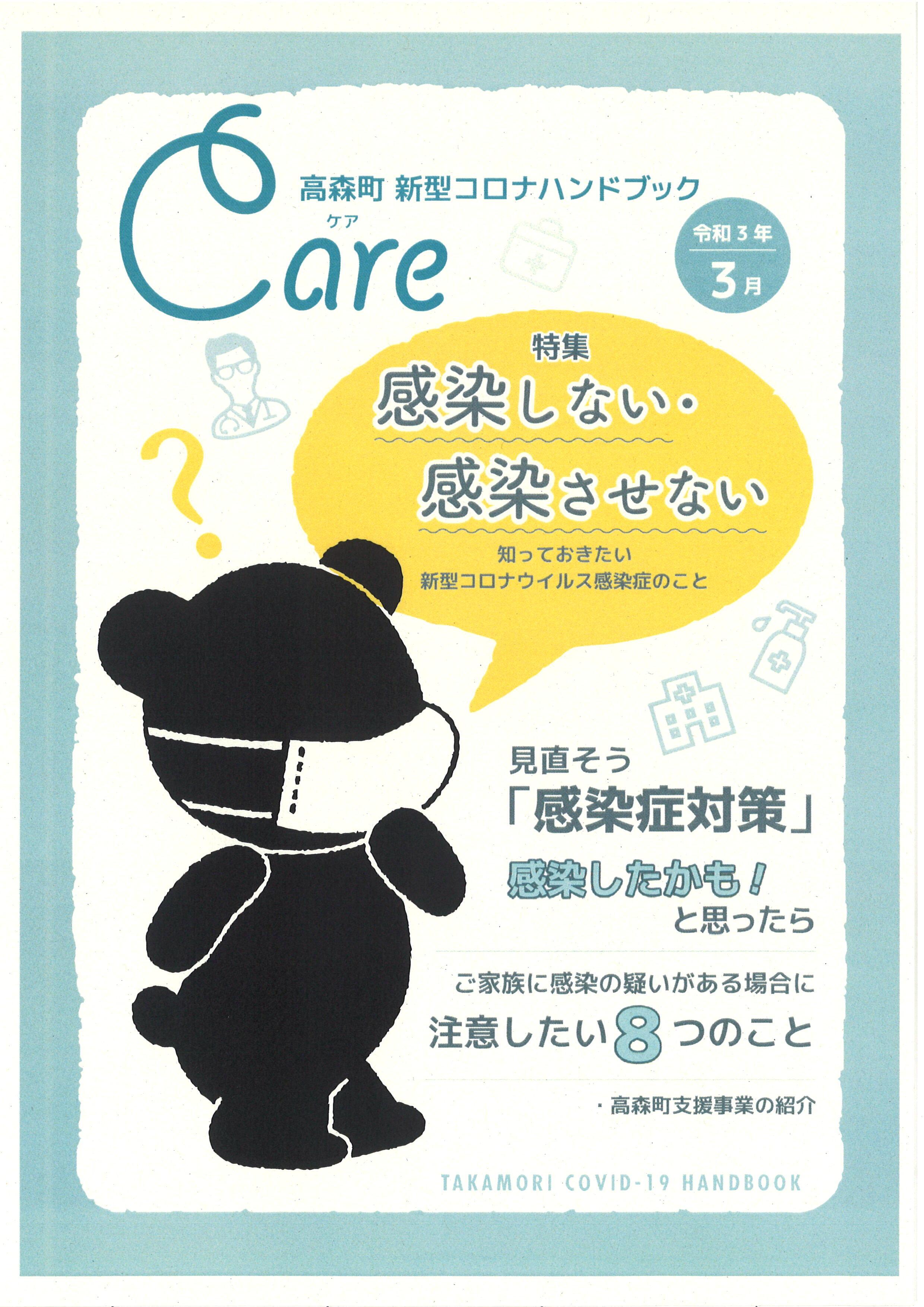 http://www.town.takamori.kumamoto.jp/chosha/somu/upload/20210419171248_001.jpg