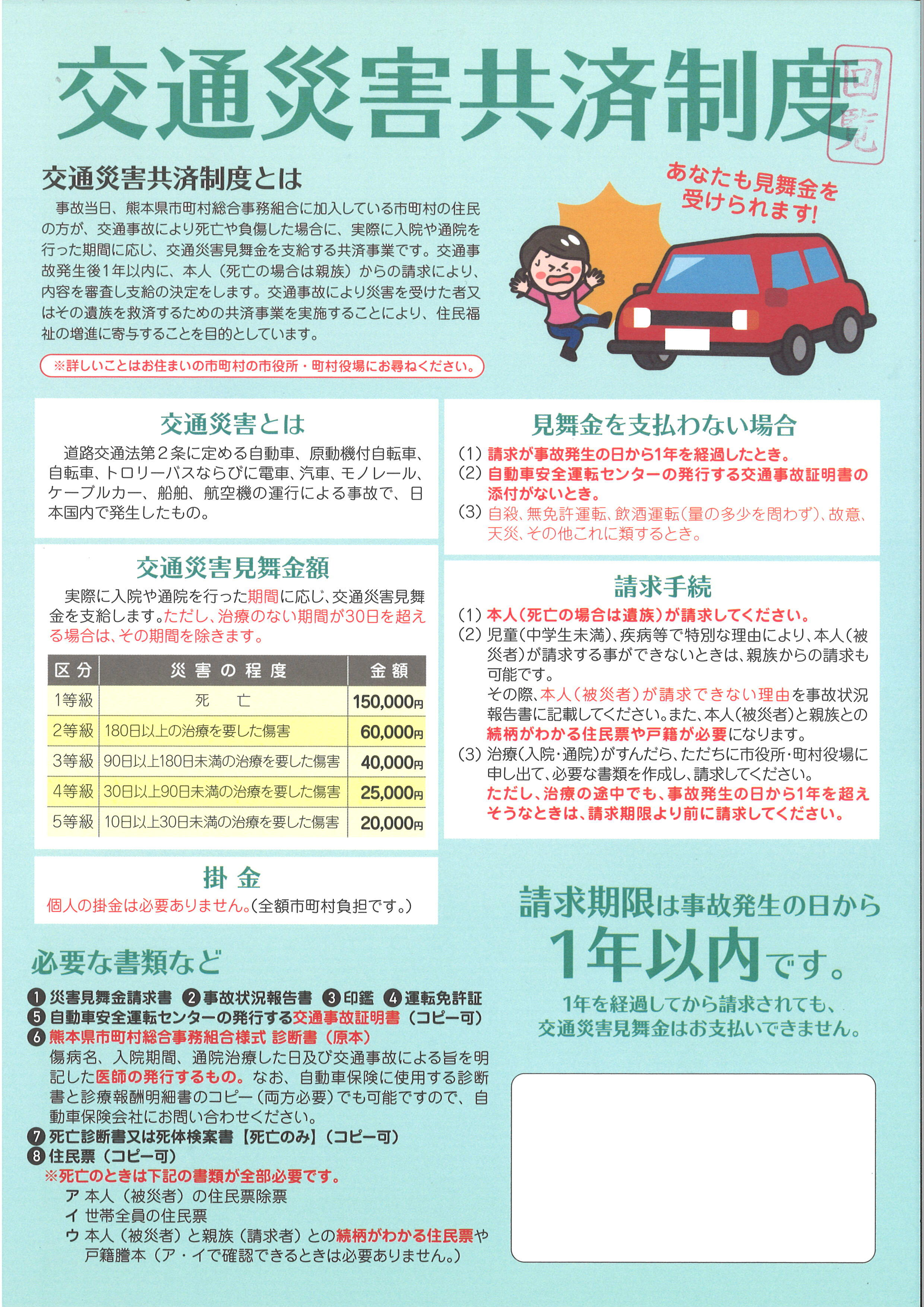 http://www.town.takamori.kumamoto.jp/chosha/somu/upload/221286037cbaef891605ea74b8fdcbc482372d68.jpg