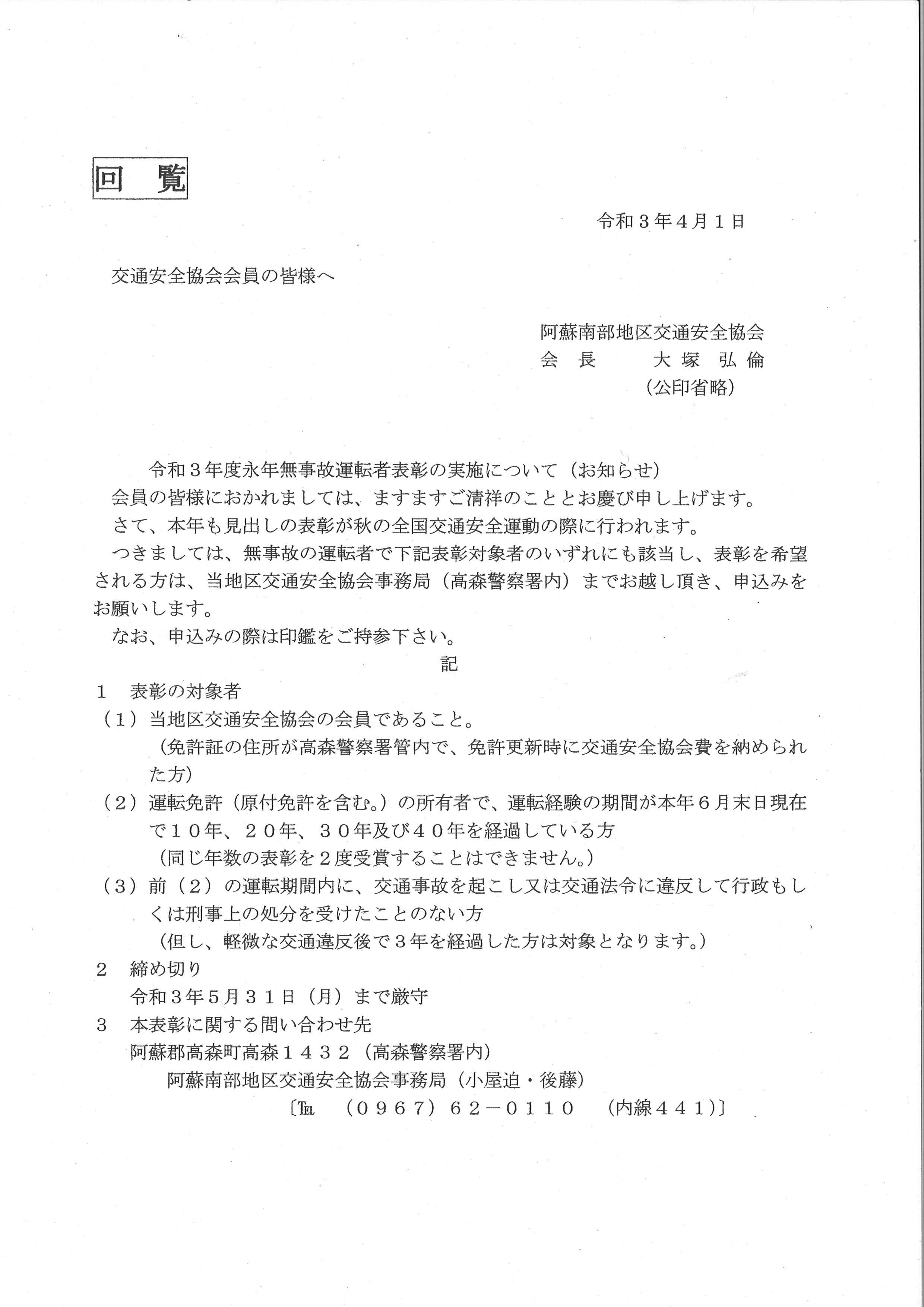 http://www.town.takamori.kumamoto.jp/chosha/somu/upload/2376ed6b479f8a684f578980b1795f9e42bada06.jpg