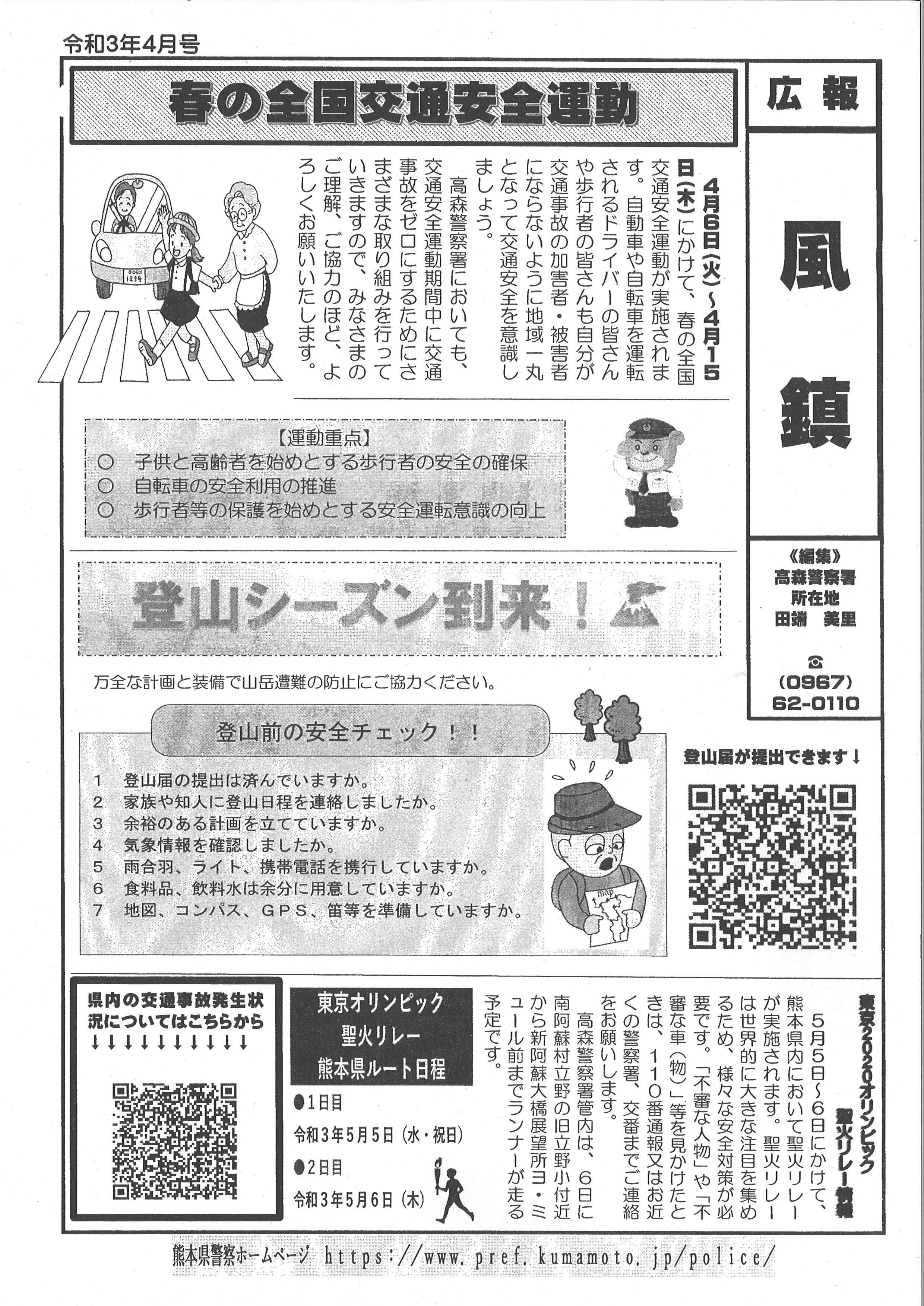 http://www.town.takamori.kumamoto.jp/chosha/somu/upload/25a0644b1625b1bfeea1254af27fb60cdc2919a4.jpg