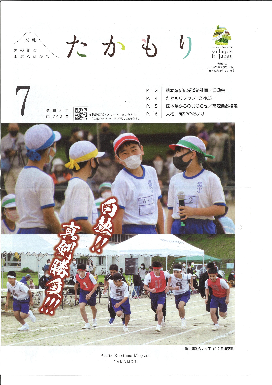 http://www.town.takamori.kumamoto.jp/chosha/somu/upload/2cfbeeb1bc75d69f0d4a72b41c8b0d39dbbc80ce.jpg