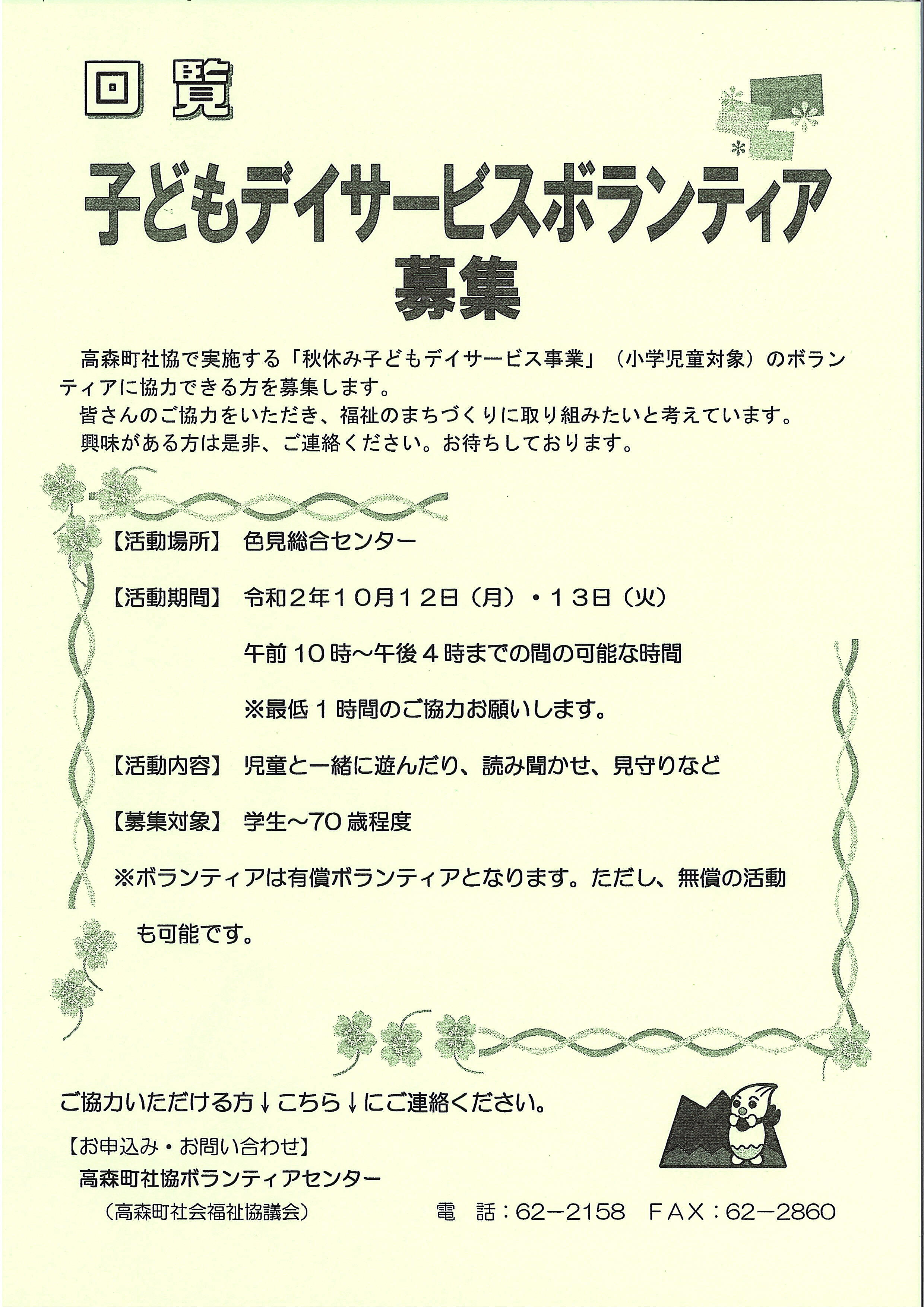 http://www.town.takamori.kumamoto.jp/chosha/somu/upload/4c960f1b5e1f43ee598beffe1b53b93356ca91f6.jpg