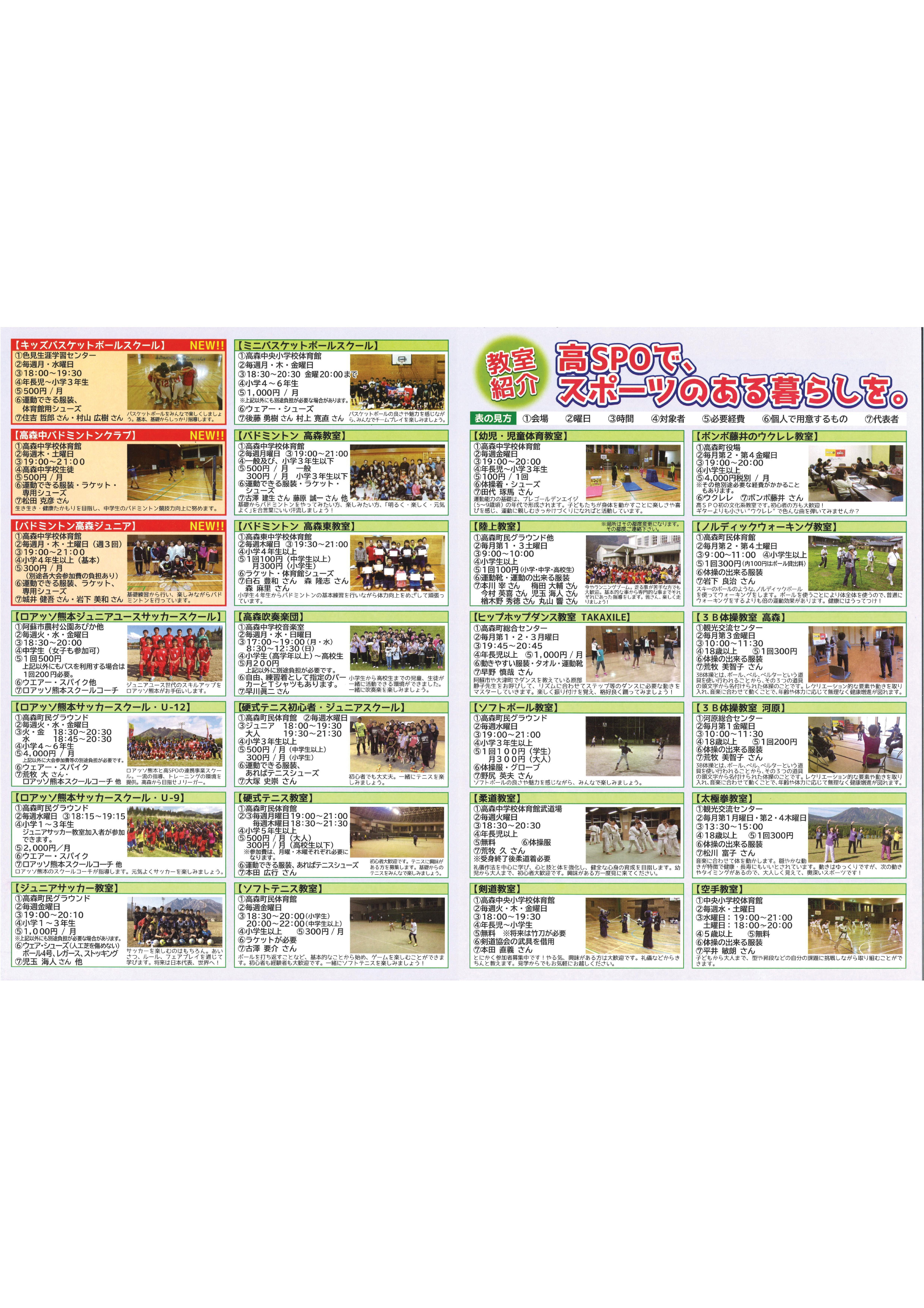 http://www.town.takamori.kumamoto.jp/chosha/somu/upload/4cf54c7e3a00bc5c75477b9cf0f2fe5ce9444f42.jpg