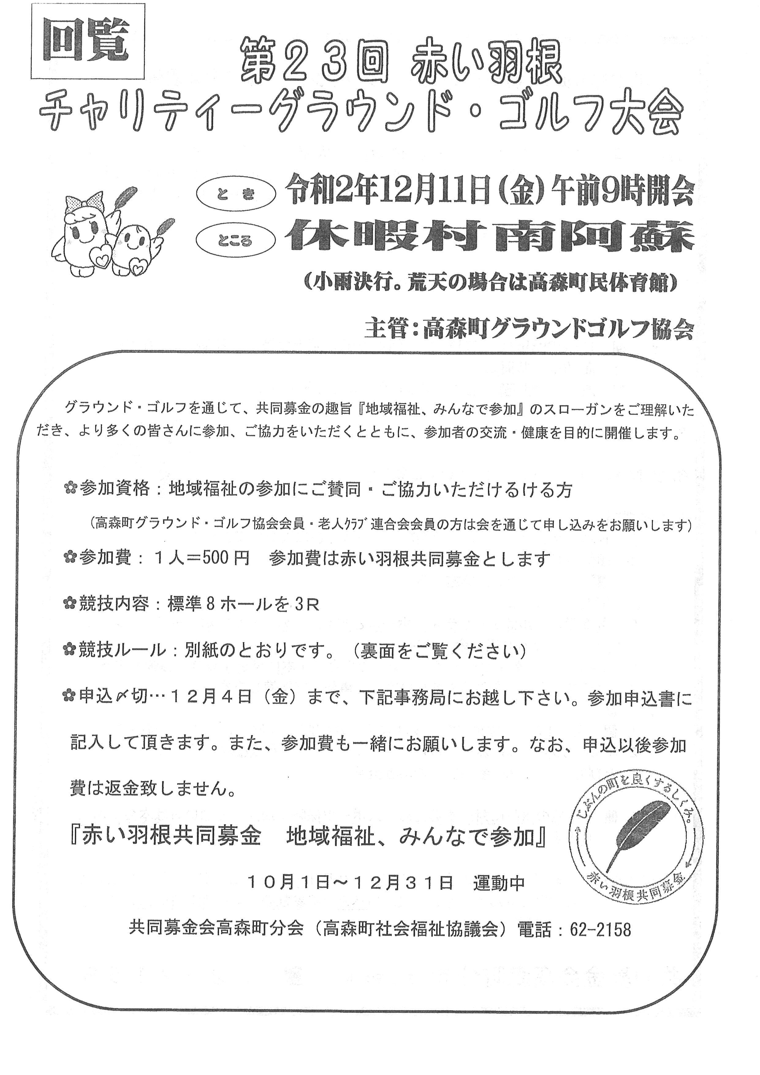 http://www.town.takamori.kumamoto.jp/chosha/somu/upload/5eda3ef3626a81dd619a98506e9108ac65d5ff35.jpg
