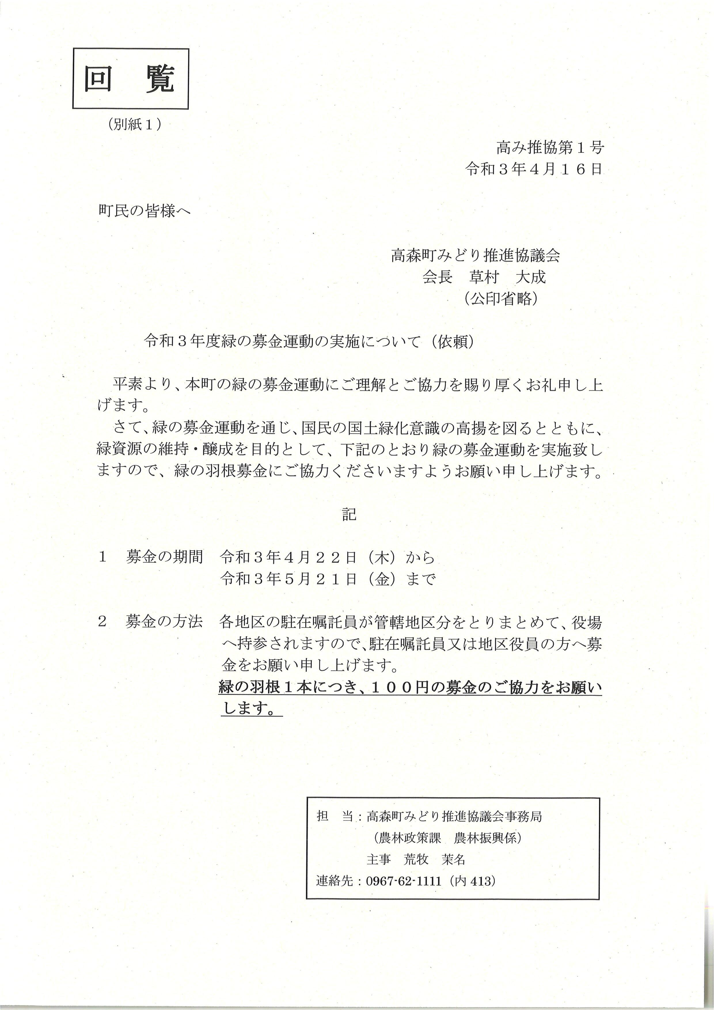 http://www.town.takamori.kumamoto.jp/chosha/somu/upload/6c5bd8177126f138213543840e9798938d544cc5.jpg