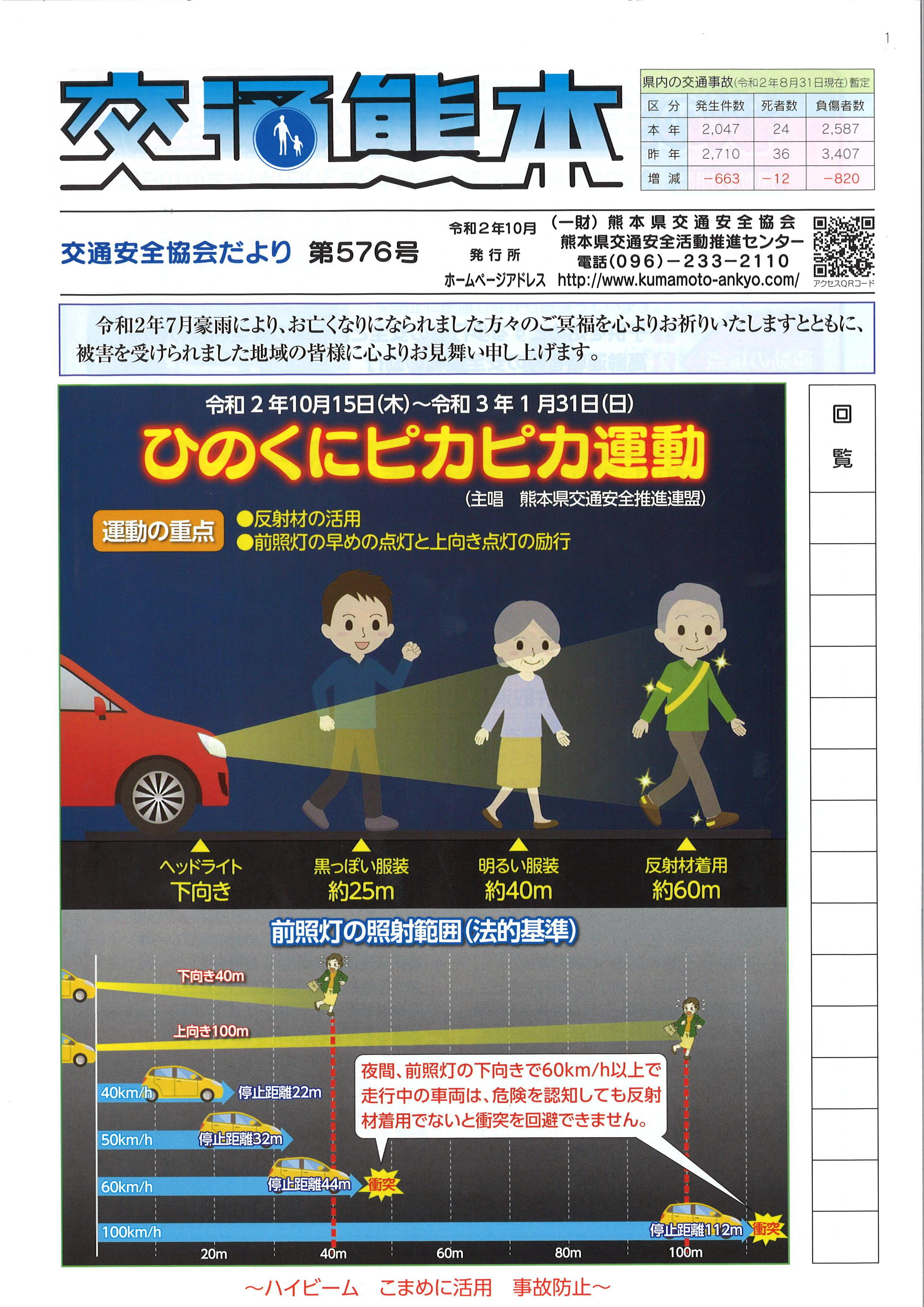 http://www.town.takamori.kumamoto.jp/chosha/somu/upload/720a88e0ded37a091cc783d2b315264c8bc0456b.jpg