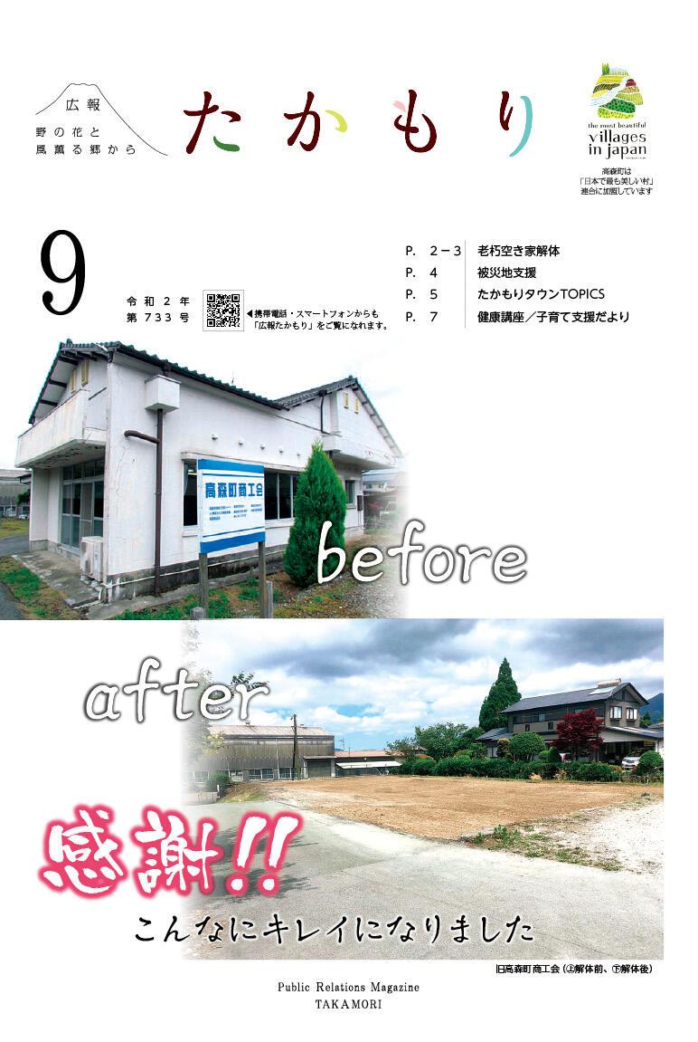 http://www.town.takamori.kumamoto.jp/chosha/somu/upload/77380f1891ab8673fe5d3f71125eef04350b135c.jpg