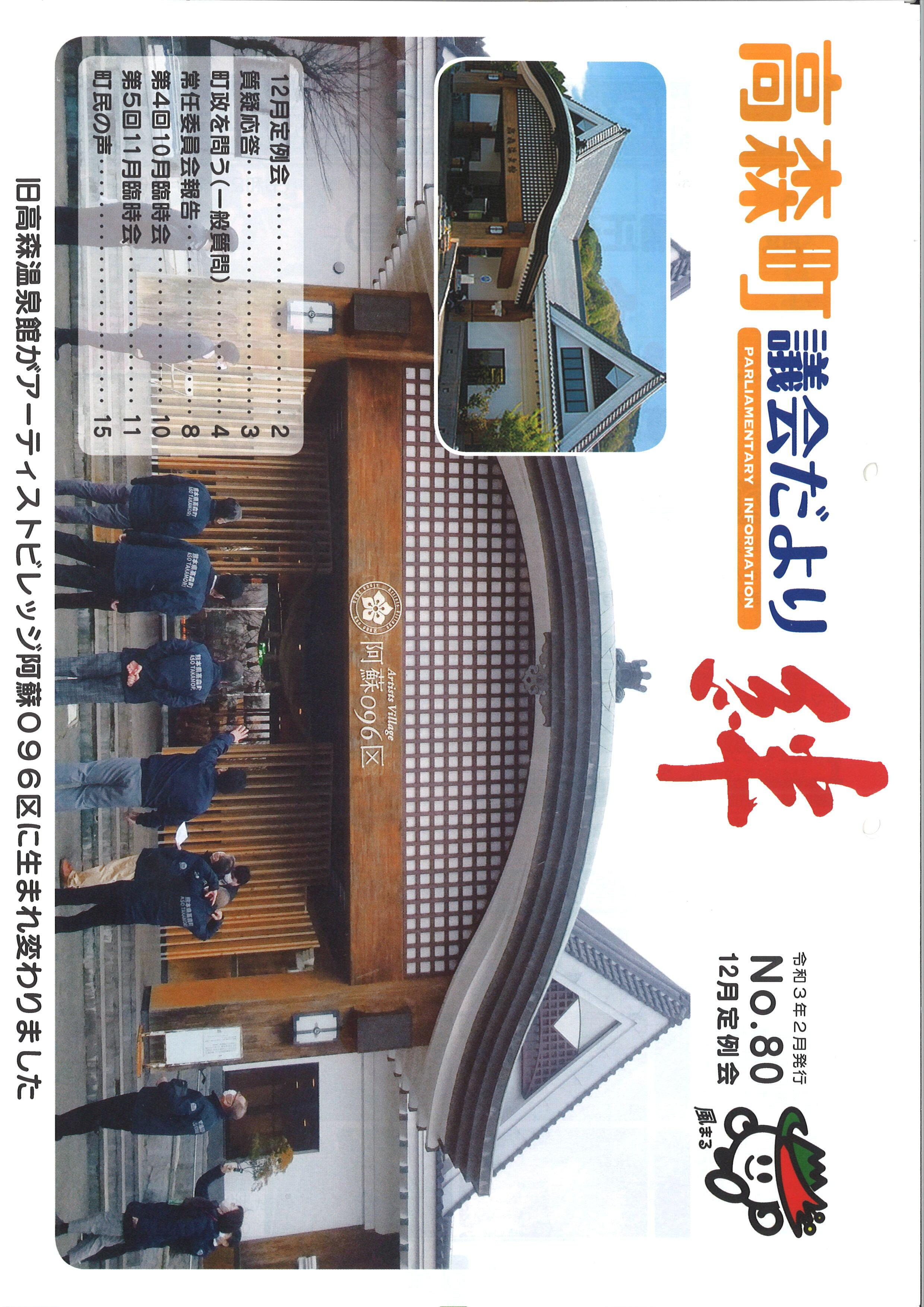 http://www.town.takamori.kumamoto.jp/chosha/somu/upload/827a4f1d59469b68f6cff7b0cb3ef6dbfece36fc.jpg