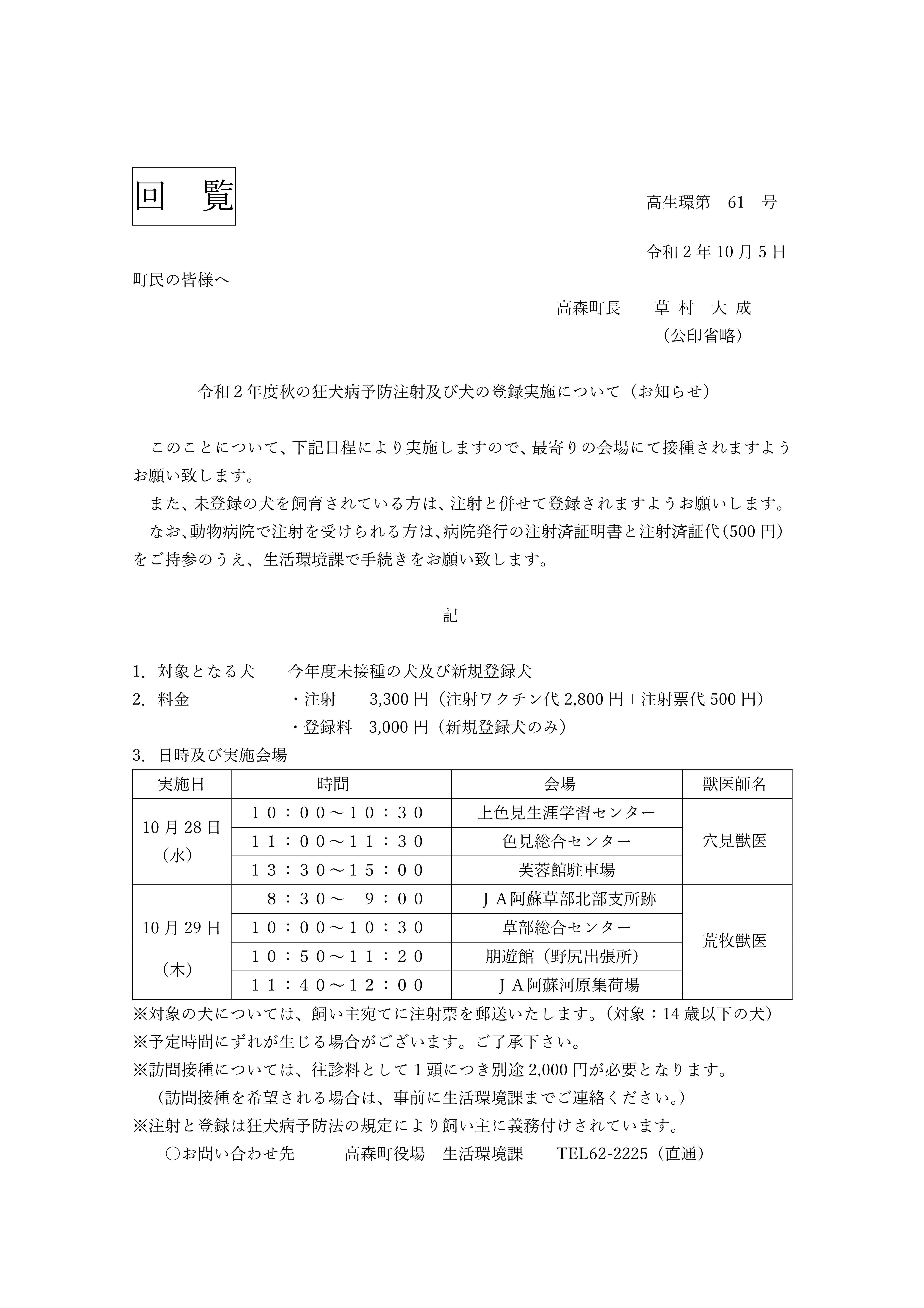 http://www.town.takamori.kumamoto.jp/chosha/somu/upload/84d5fffe365b164db7f9e07c02268bfcb3f57a06.jpg