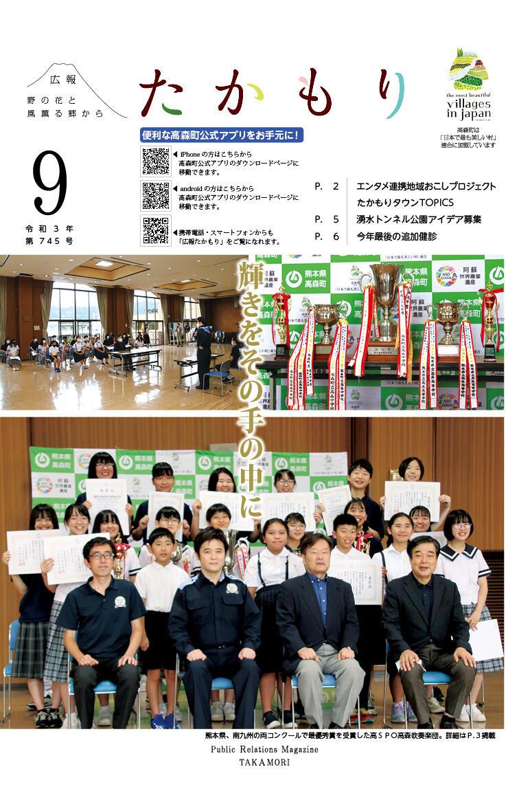 https://www.town.takamori.kumamoto.jp/chosha/somu/upload/84d678c923bb69564daef4fe8c6c1bcde6f5e7e6.jpg