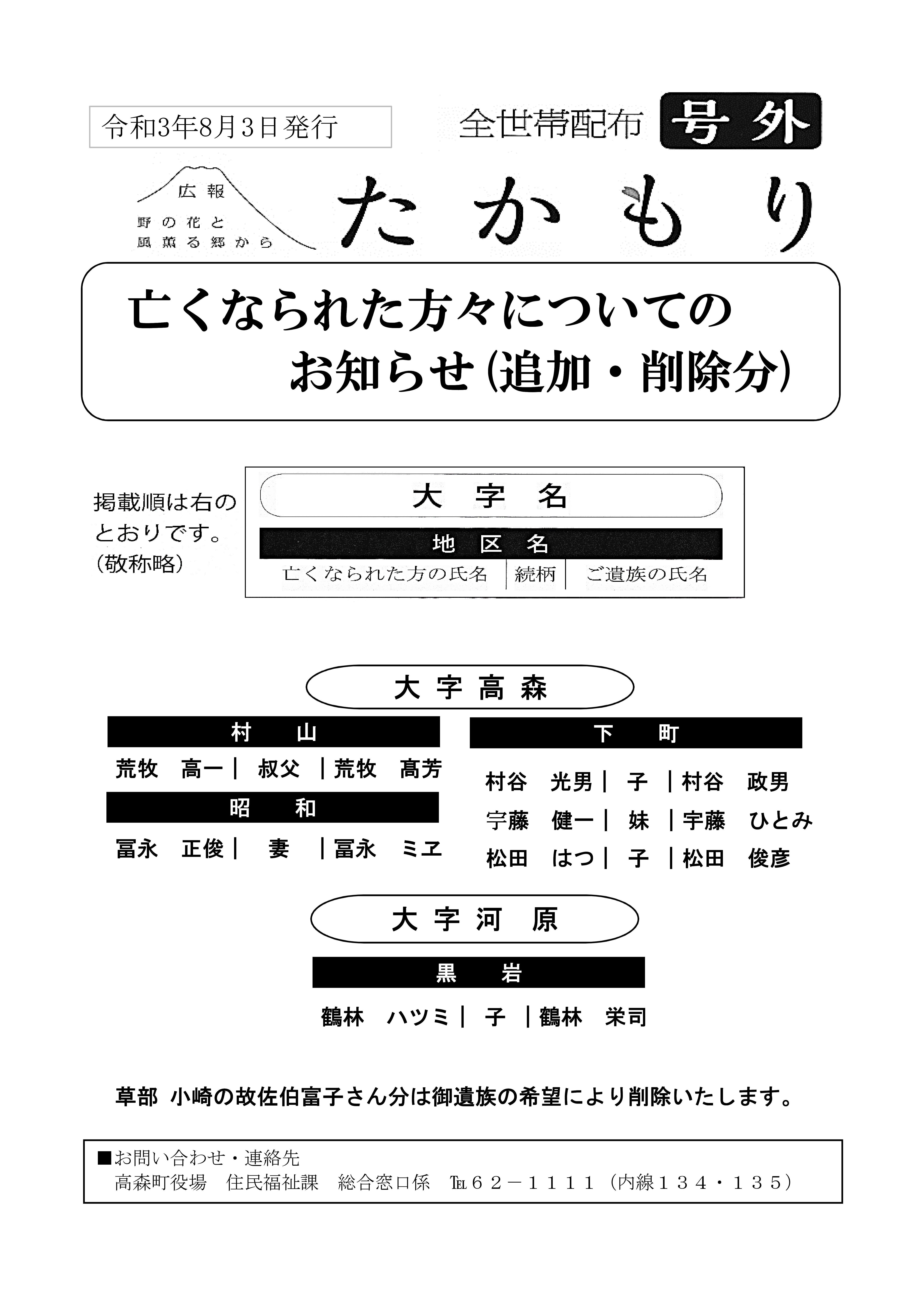 http://www.town.takamori.kumamoto.jp/chosha/somu/upload/8b075a3b6fbfd3cd5a5171bf072a1b0c8cb9a076.jpg