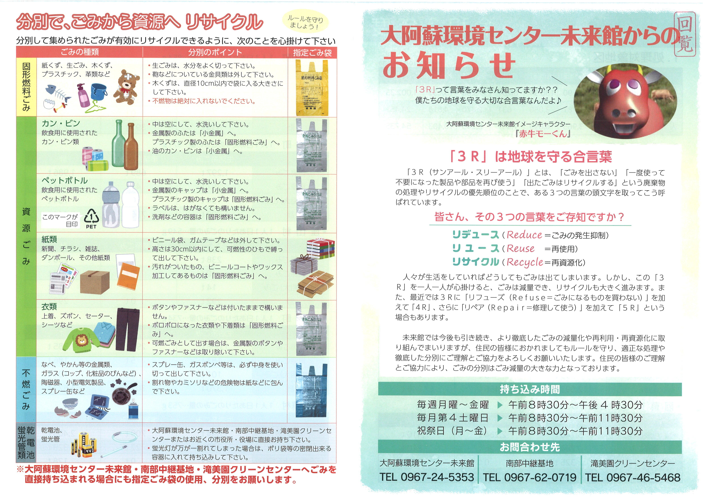 https://www.town.takamori.kumamoto.jp/chosha/somu/upload/9d4e12b3f5ef526c0dcf16f3b0bbc6ad7598d70a.jpg
