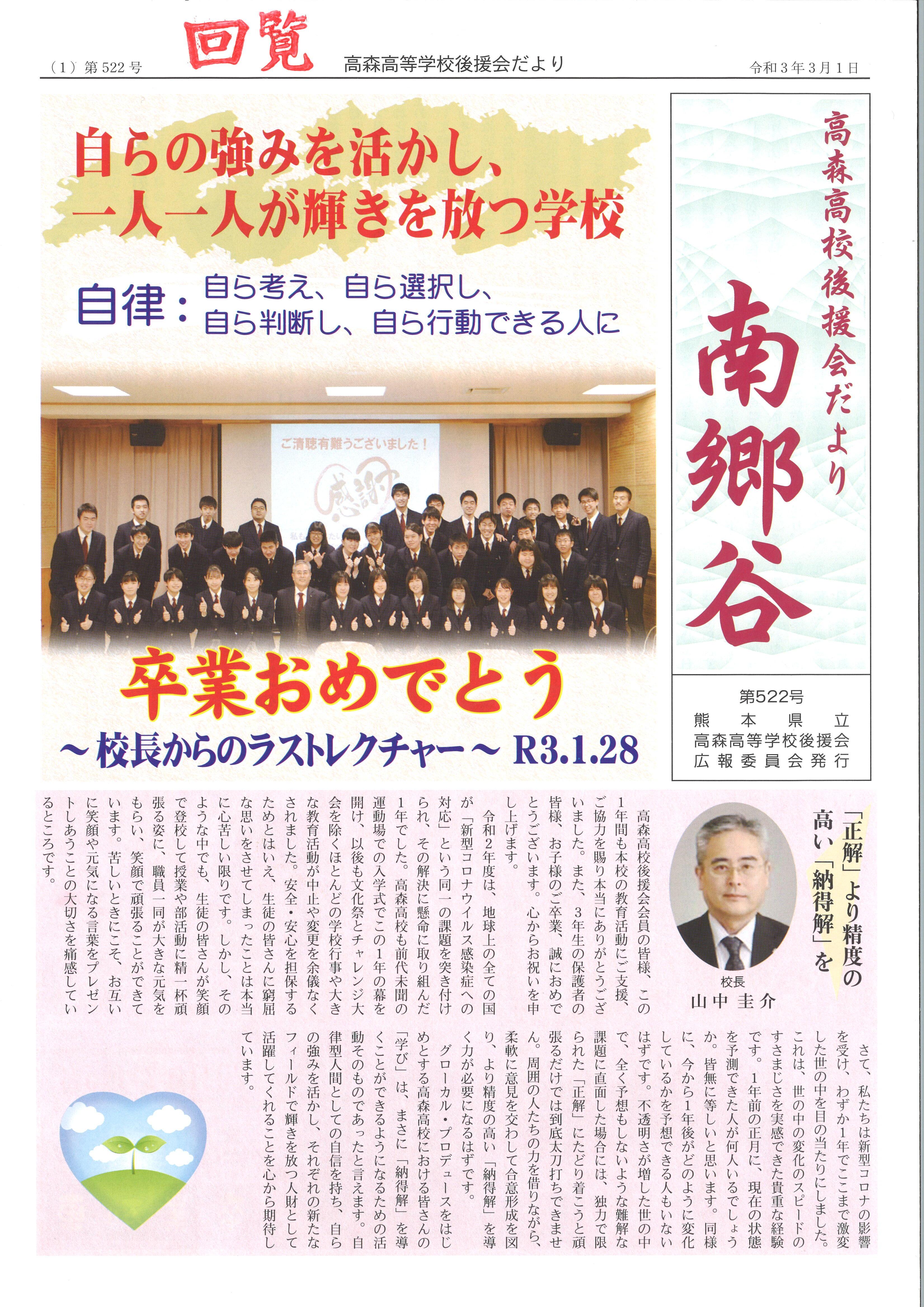 http://www.town.takamori.kumamoto.jp/chosha/somu/upload/b16d7a169231cbaaf2c7a9fedd1612d465c74da5.jpg