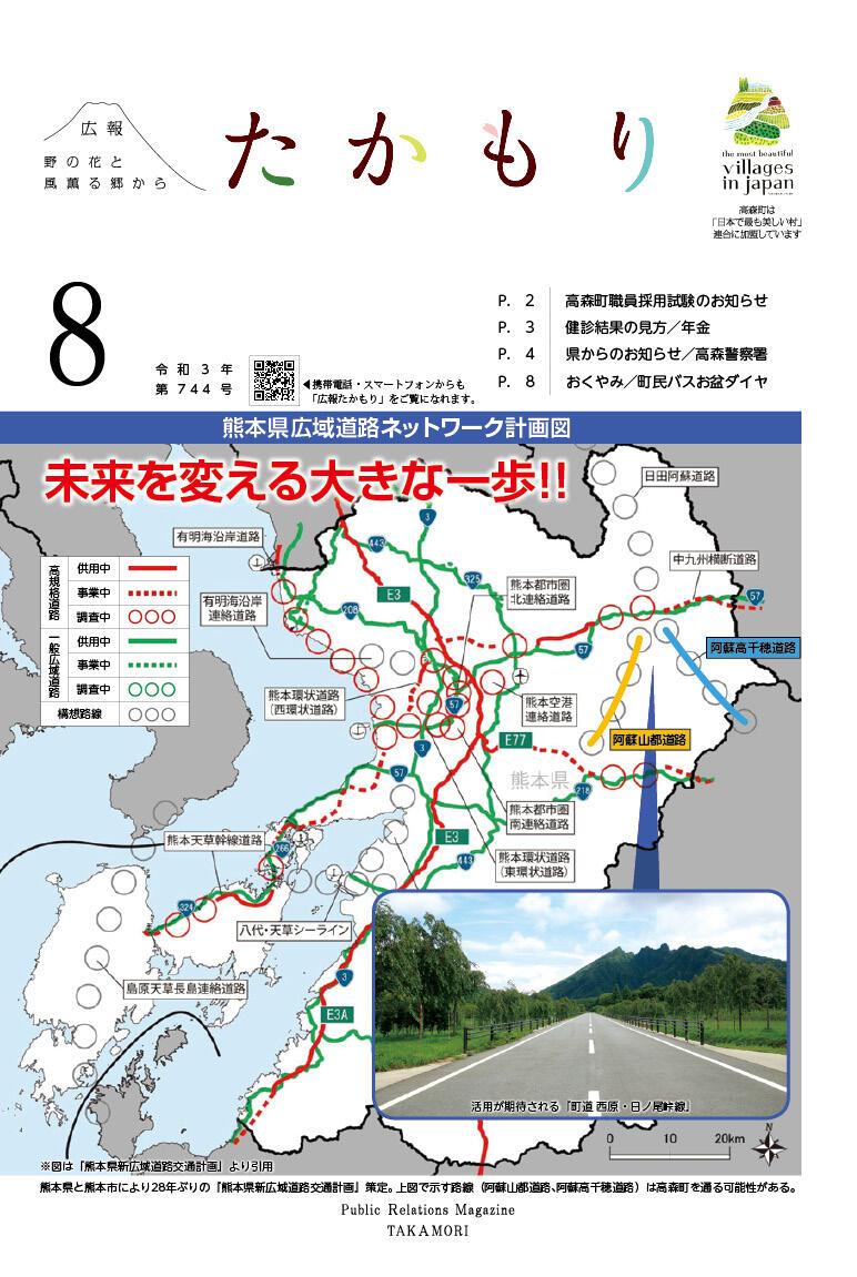 http://www.town.takamori.kumamoto.jp/chosha/somu/upload/b40b1a6639cc7af7c2de59d166520ef1e04446bc.jpg