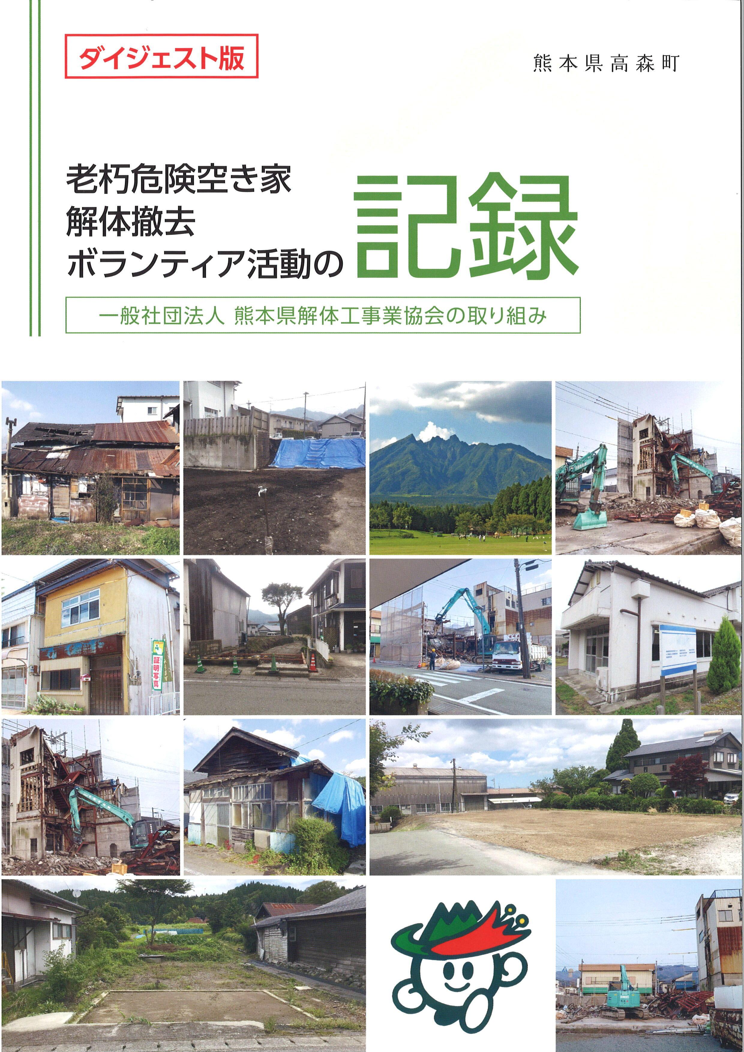 http://www.town.takamori.kumamoto.jp/chosha/somu/upload/b7698469dd0827f88c88c39859148ce26c8254ef.jpg