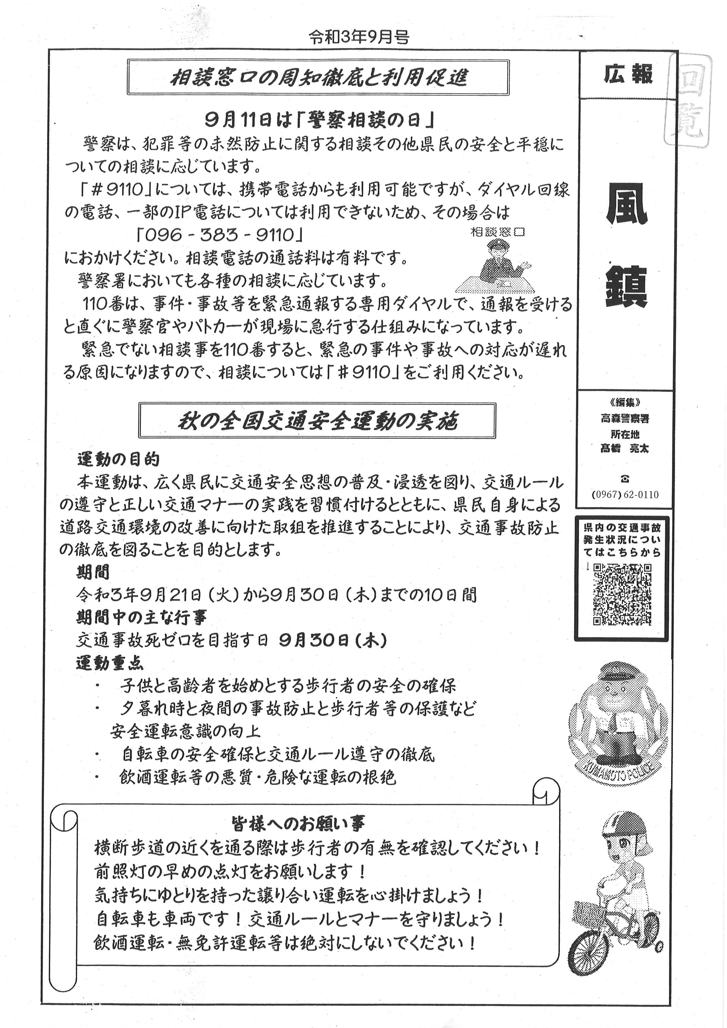 https://www.town.takamori.kumamoto.jp/chosha/somu/upload/c4f0d0818ddcef5e4800a83f489ecae370f9f4c6.jpg