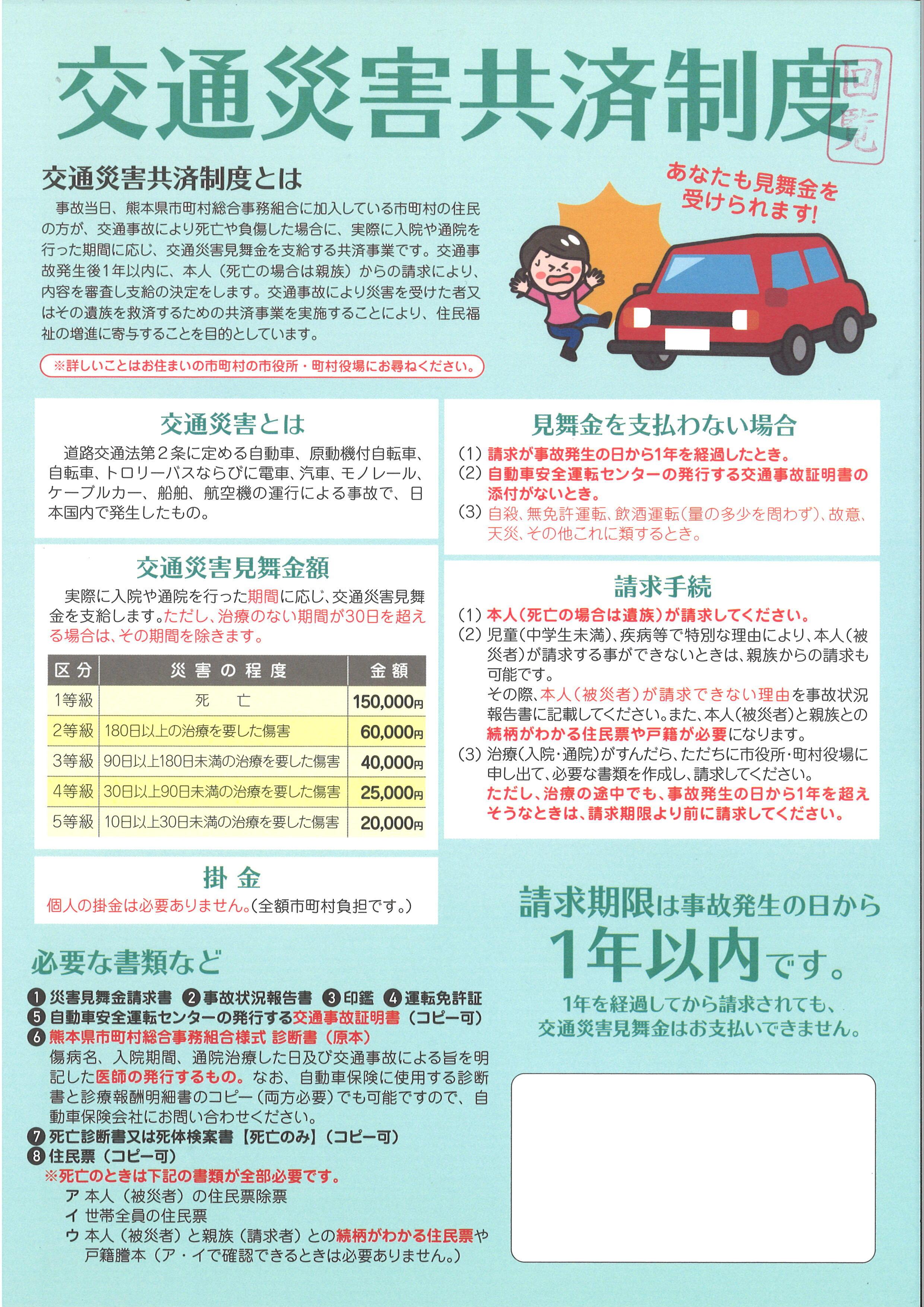 http://www.town.takamori.kumamoto.jp/chosha/somu/upload/c9b433850d4b10ab6fead1fb0dec71311de2bb76.jpg