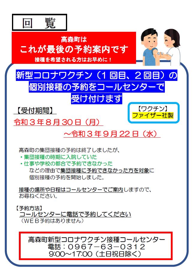 https://www.town.takamori.kumamoto.jp/chosha/somu/upload/ca1db38b12400b0fcc39a4a7119c3e1608ae6bf0.png