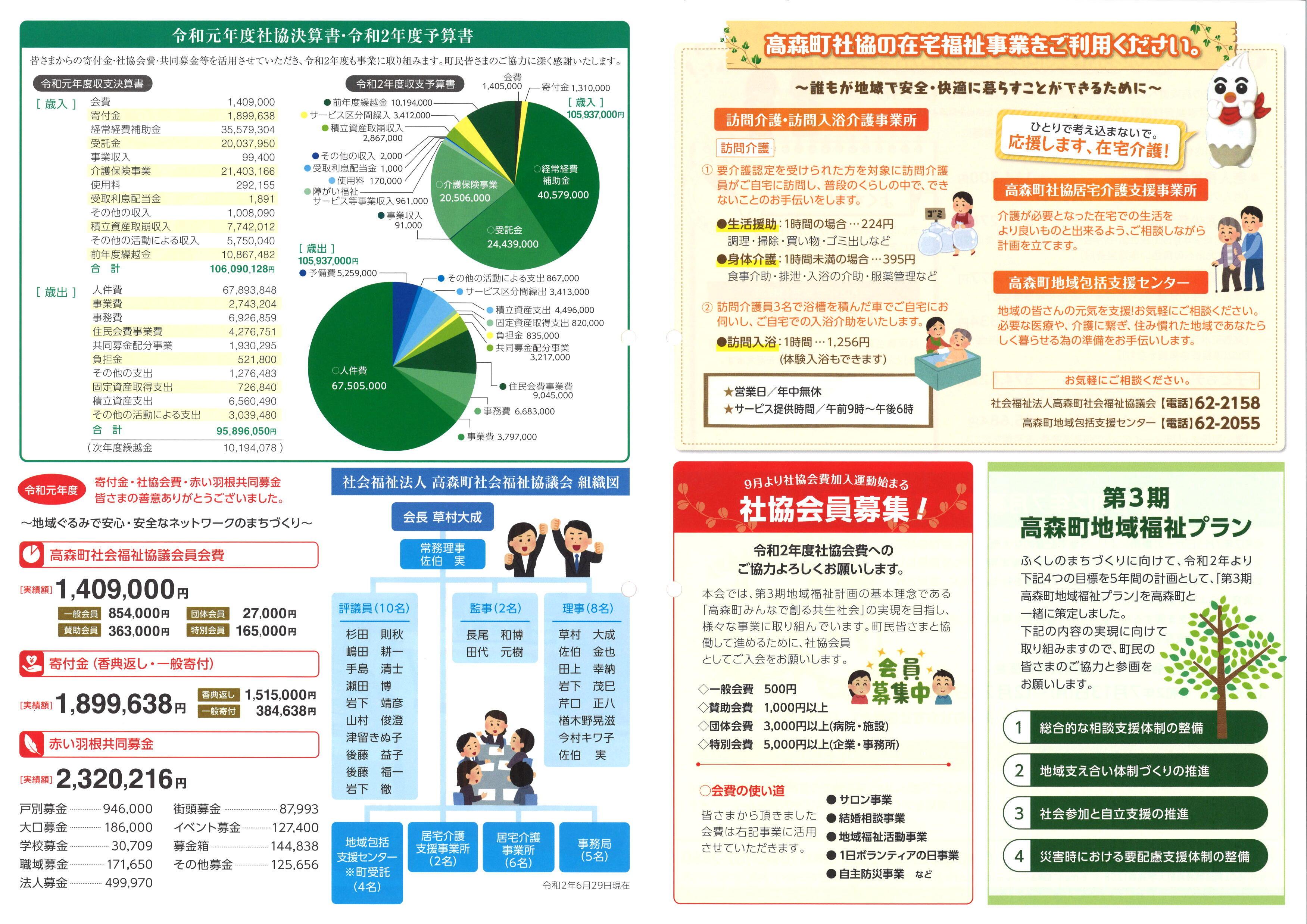 http://www.town.takamori.kumamoto.jp/chosha/somu/upload/ce6d70adbbba7dcc07c387644d06351c50bf8404.jpg