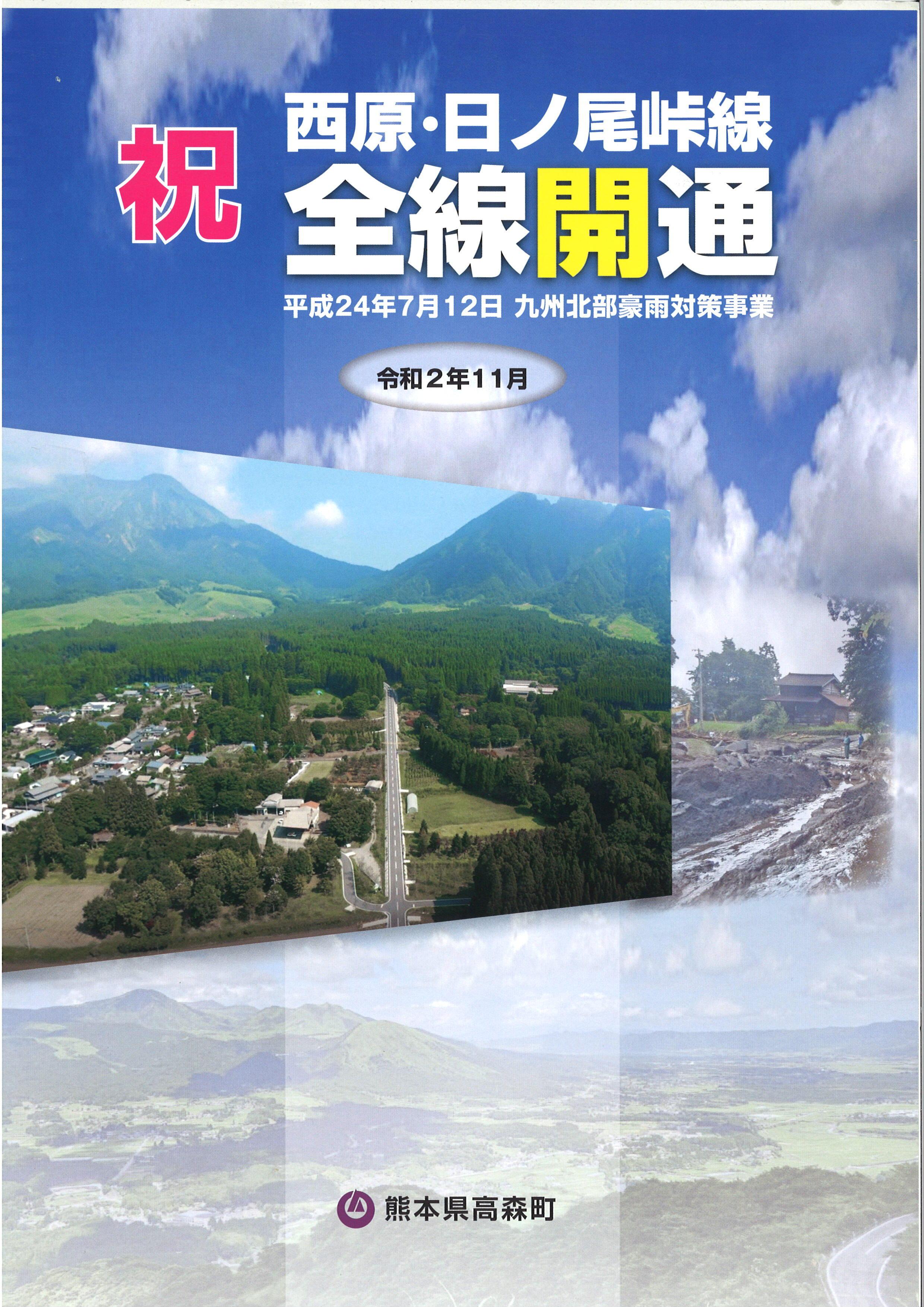 http://www.town.takamori.kumamoto.jp/chosha/somu/upload/e6aee149ca71106486b6bfdc9f1d859cb8fd24c6.jpg