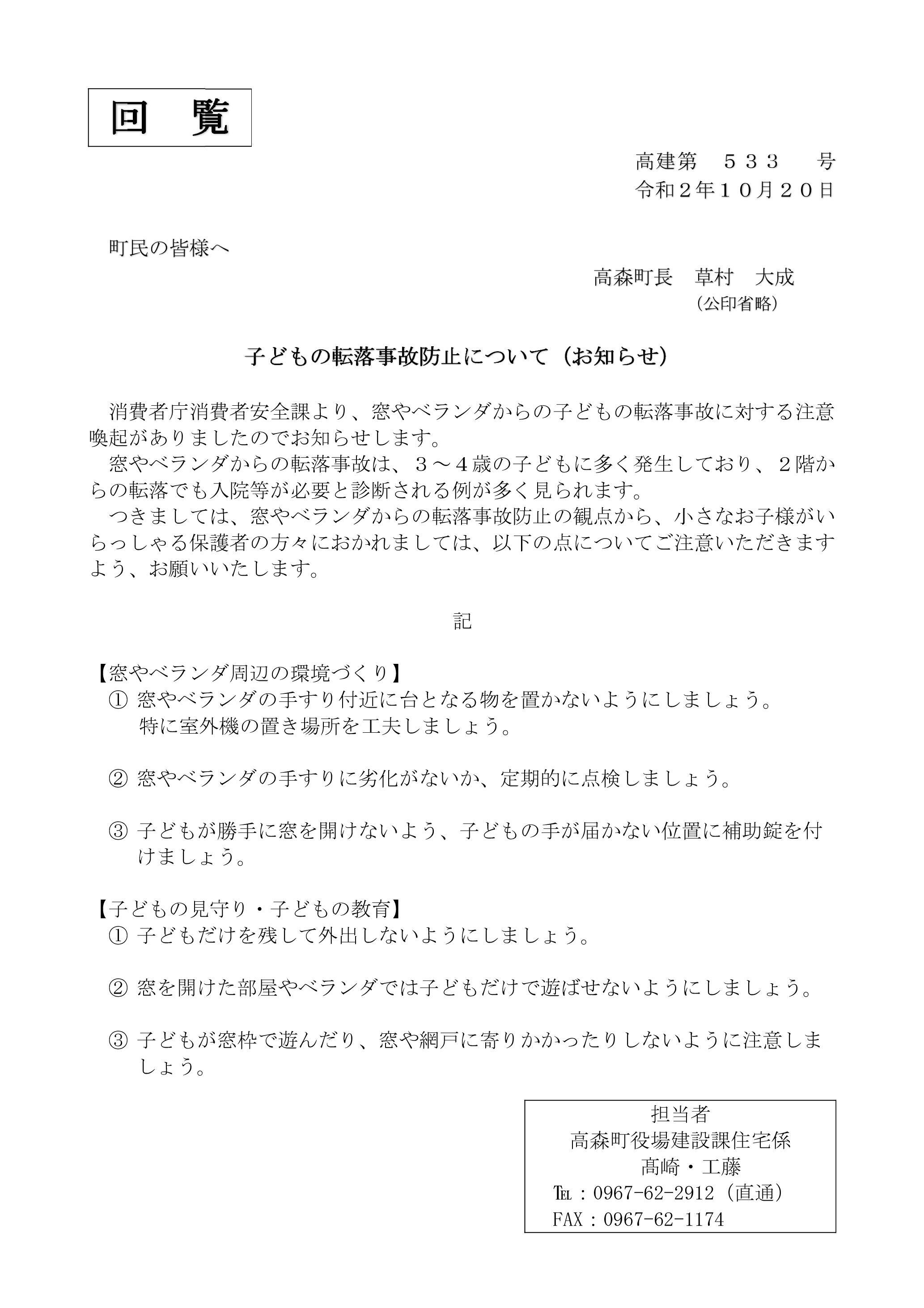 http://www.town.takamori.kumamoto.jp/chosha/somu/upload/ebb85911bdf1287f37f93f666342ba4ea4f420df.jpg