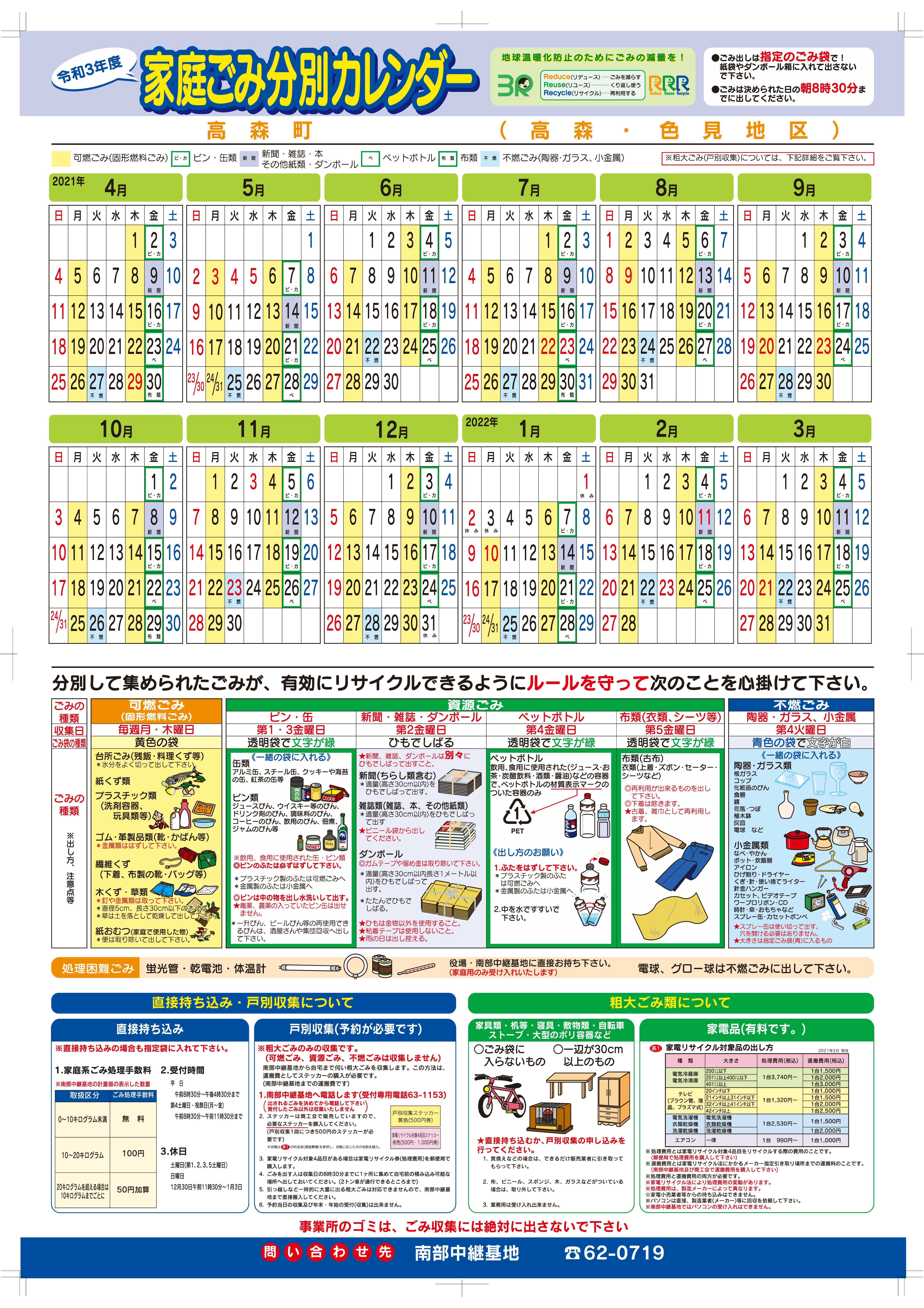 http://www.town.takamori.kumamoto.jp/chosha/somu/upload/efc2650647ebeccb71f4474c25552040d7f01e8a.jpg