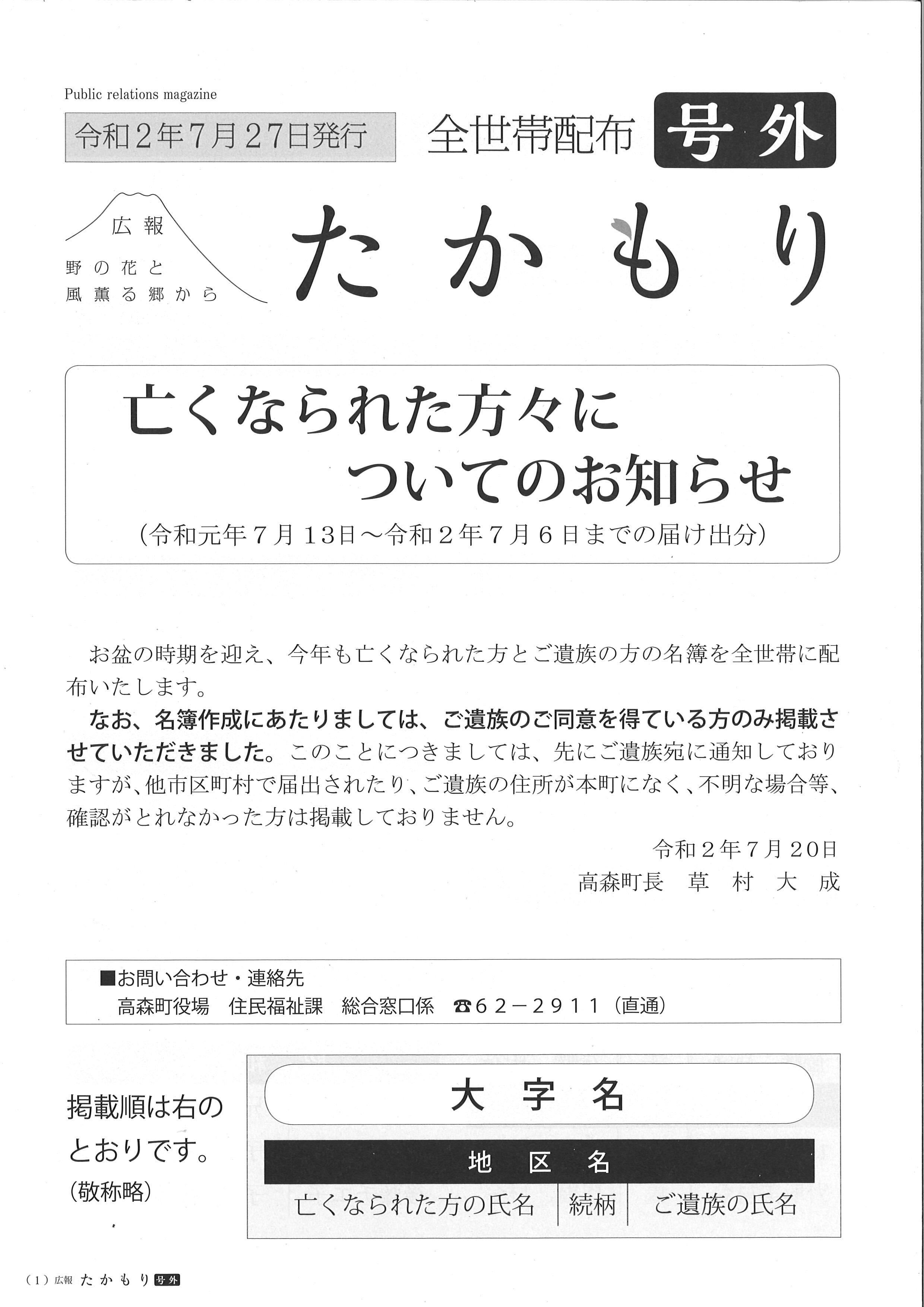 http://www.town.takamori.kumamoto.jp/chosha/somu/upload/f1c77f9afd90acadbe4f3cf6408e5b9aba53b015.jpg
