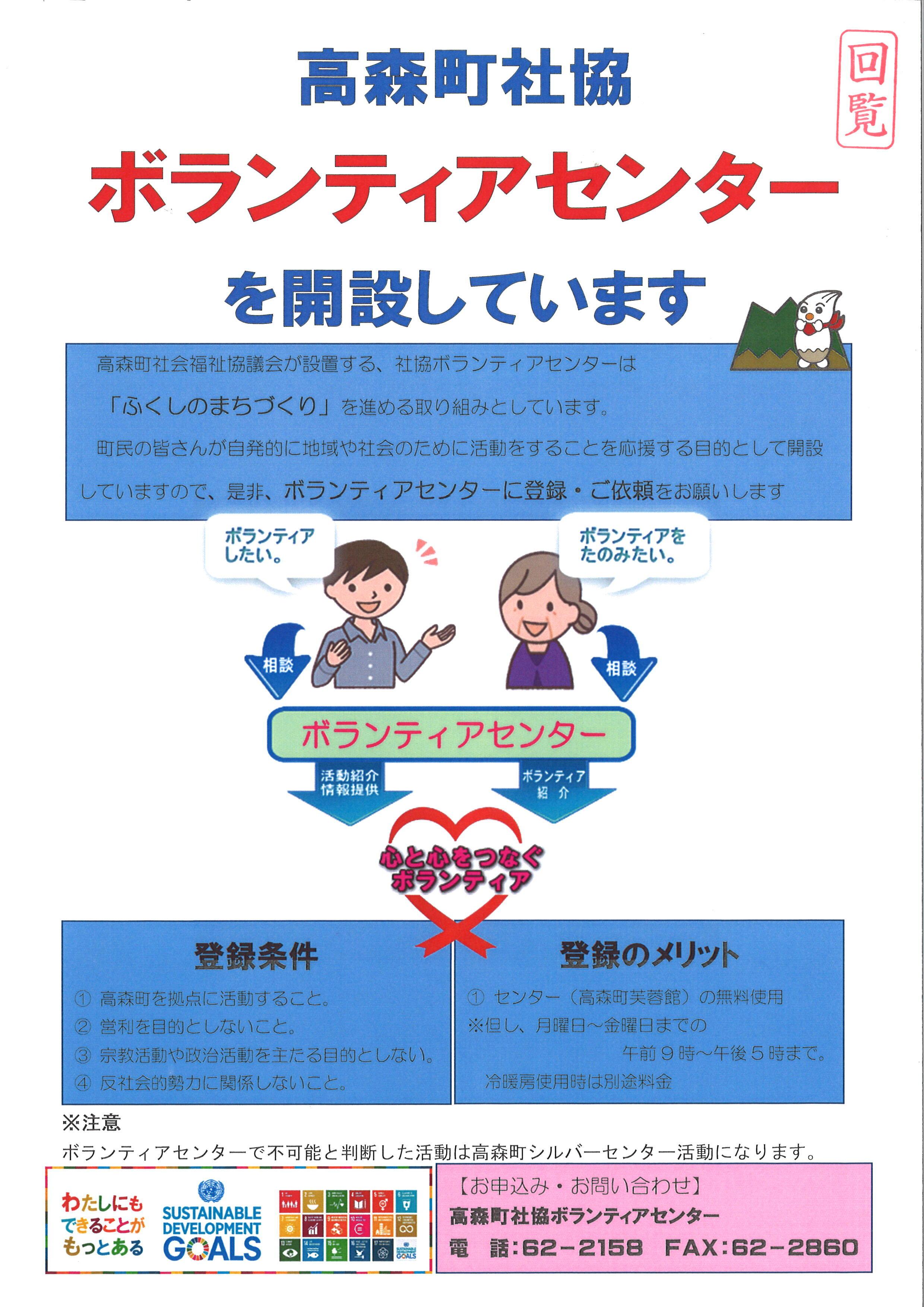 http://www.town.takamori.kumamoto.jp/chosha/somu/upload/f5e927733123fdb5f04f5573020c64da5d0402aa.jpg