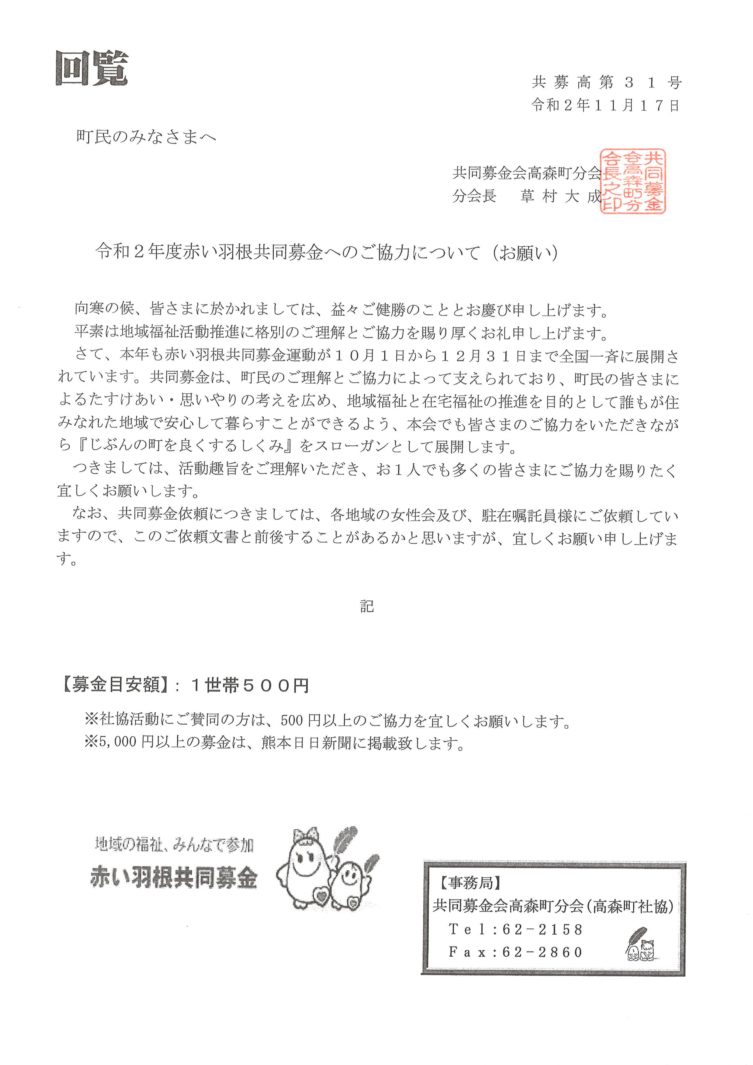 http://www.town.takamori.kumamoto.jp/chosha/somu/upload/f85807d731317ce0b8217d63d5c65a83e0484ea2.jpg