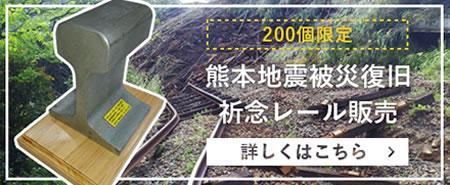 熊本地震被災復旧祈念レール発売