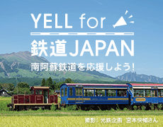 「YELL for 鉄道JAPAN