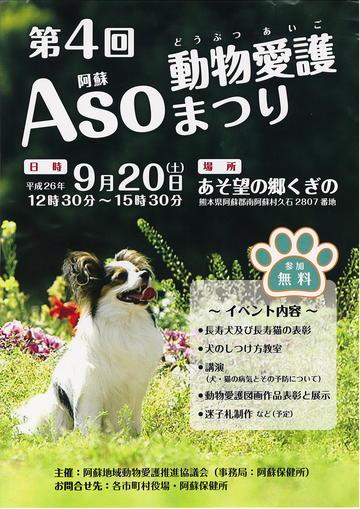 第4回ASO動物愛護まつり(終了しました)