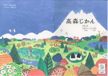 第12回高森湧水トンネル「クリスマスファンタジー」開催!!
